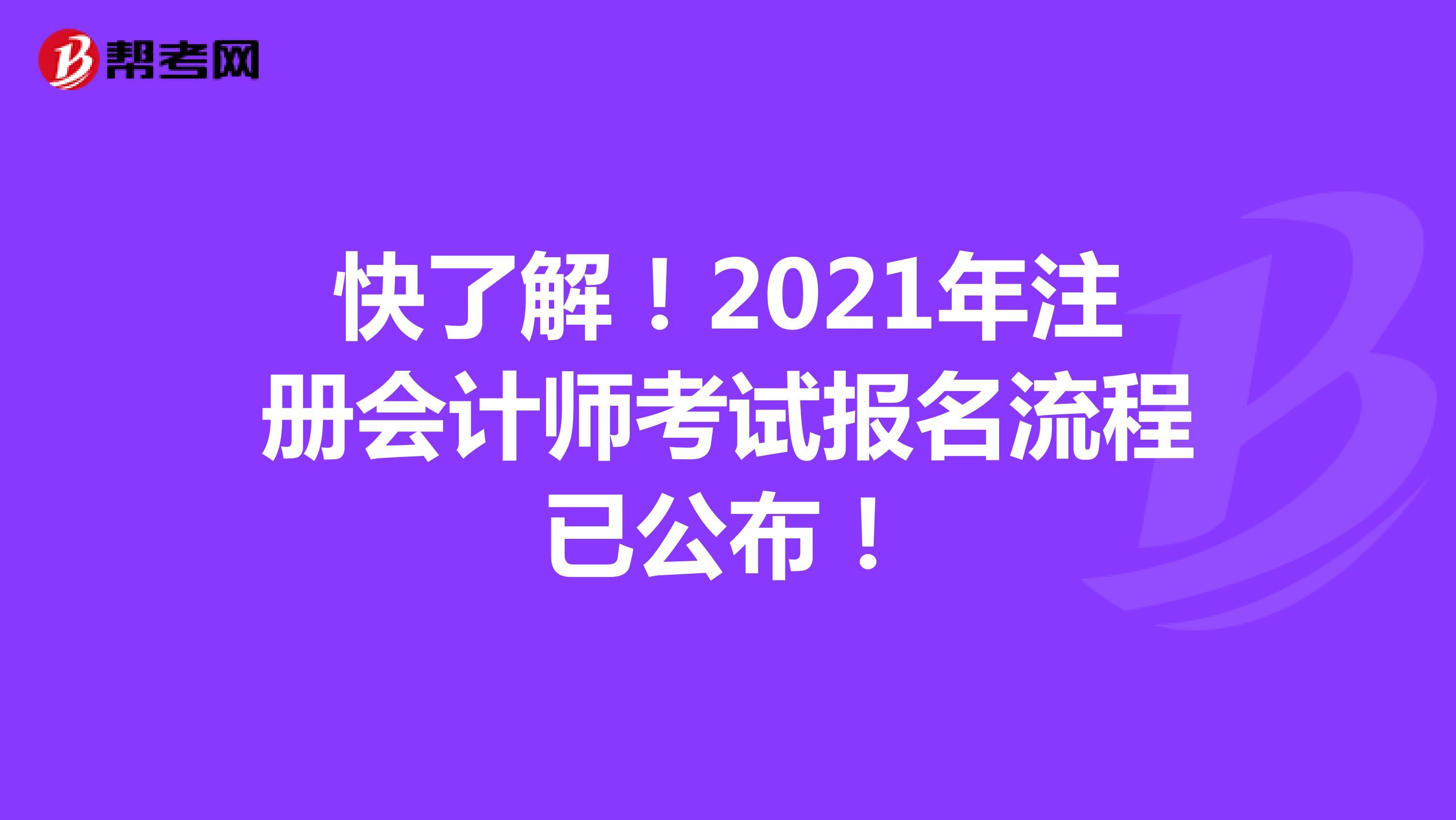 快了解!2021年【hot88热竞技提款】注册会计师考试报名流程已公布!