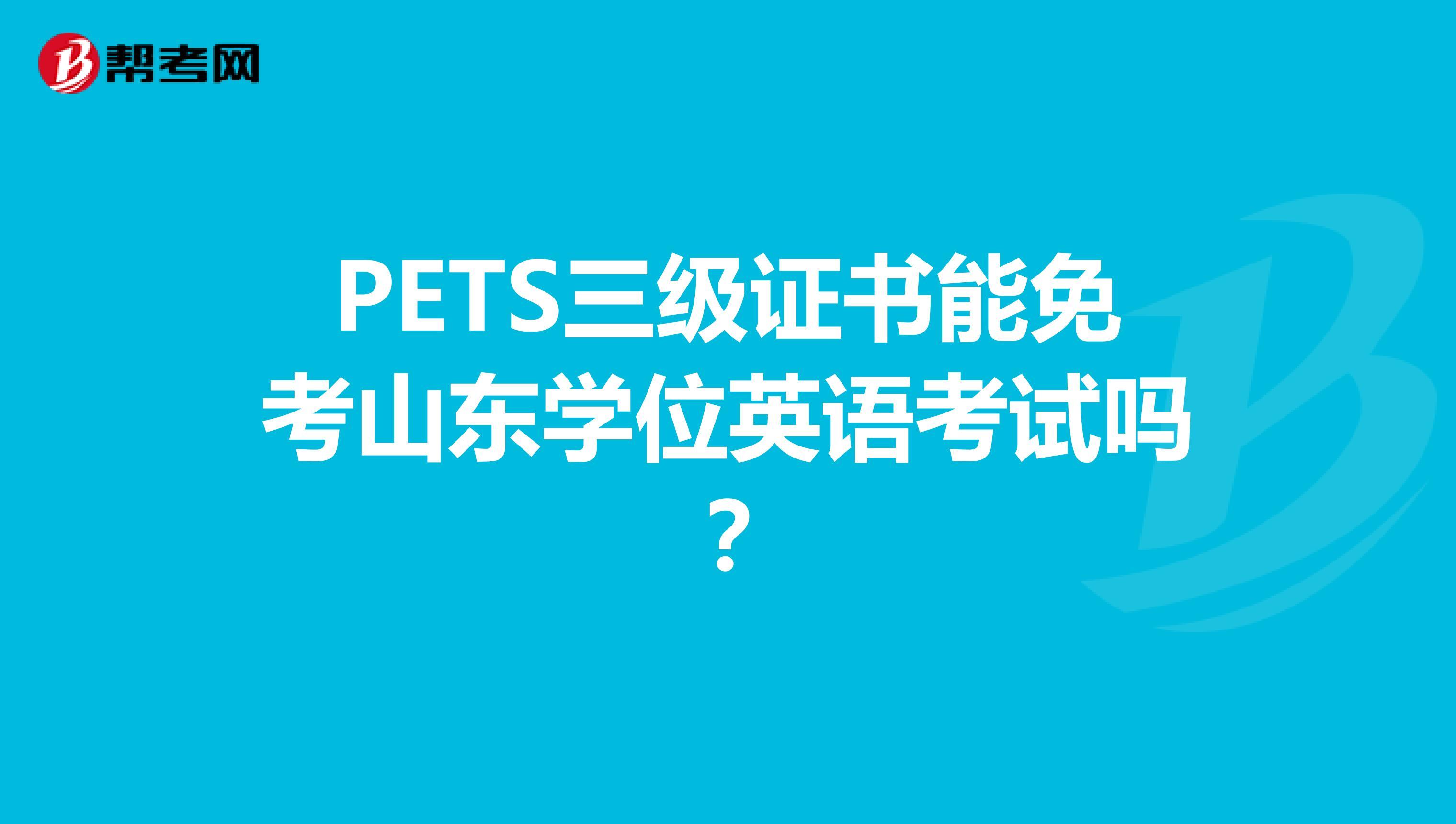 大学英语三级题_PETS三级证书能免考山东学位英语考试吗?_公共英语考试_帮考网