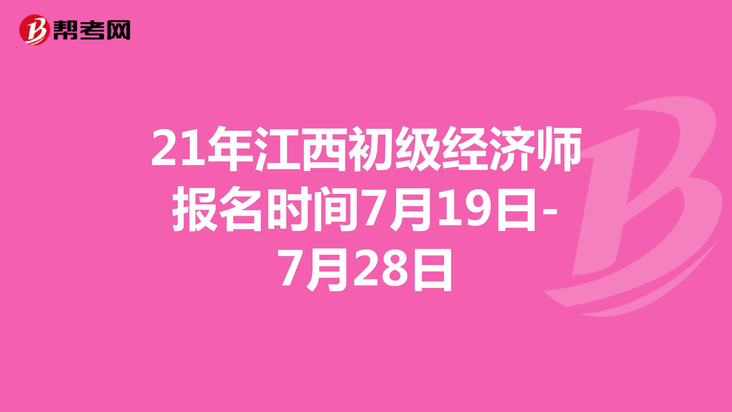 21年江西初级经济师报名时间7月19日-7月28日