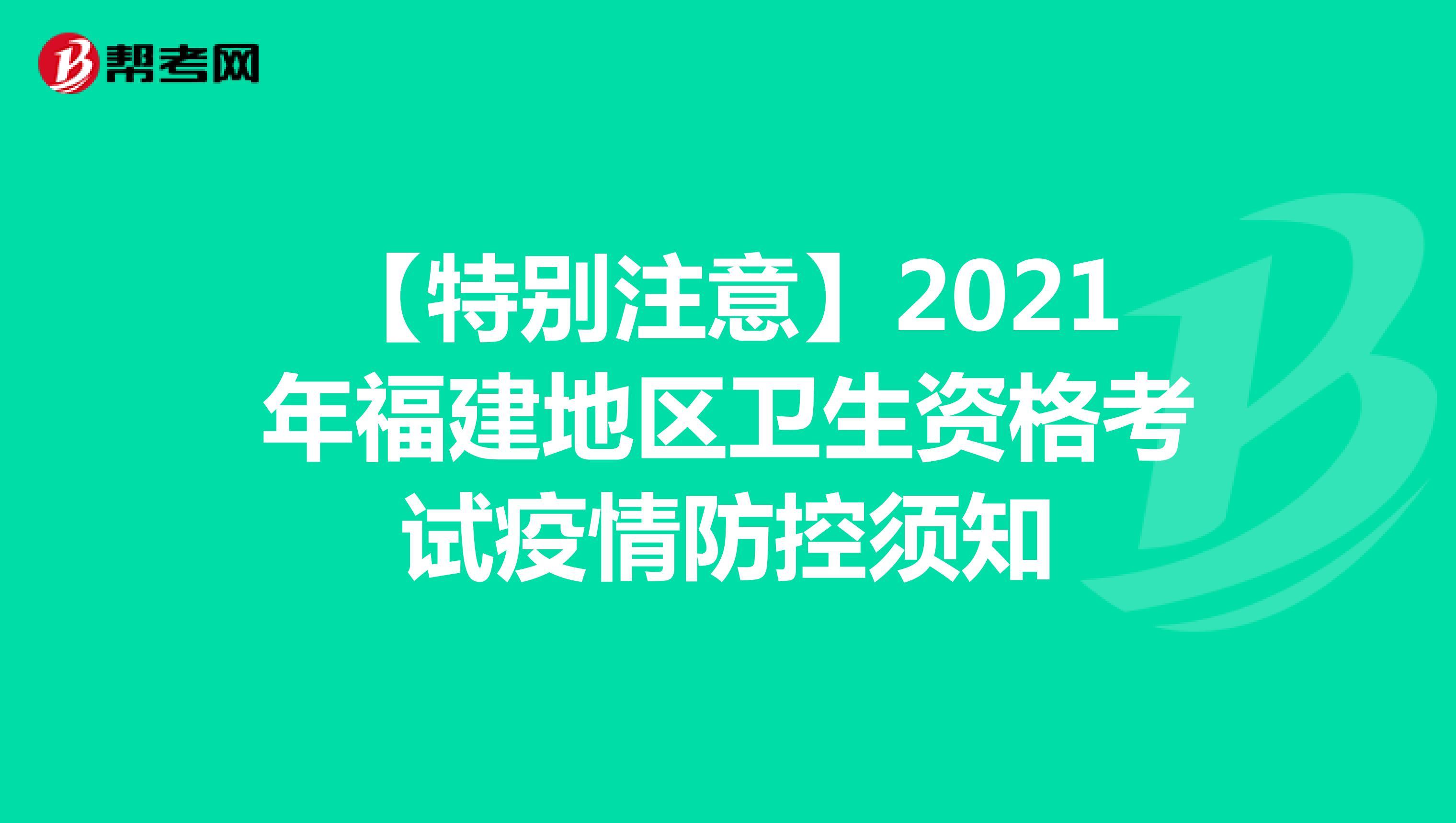 【特别注意】2021年福建地区卫生资格考试疫情防控须知