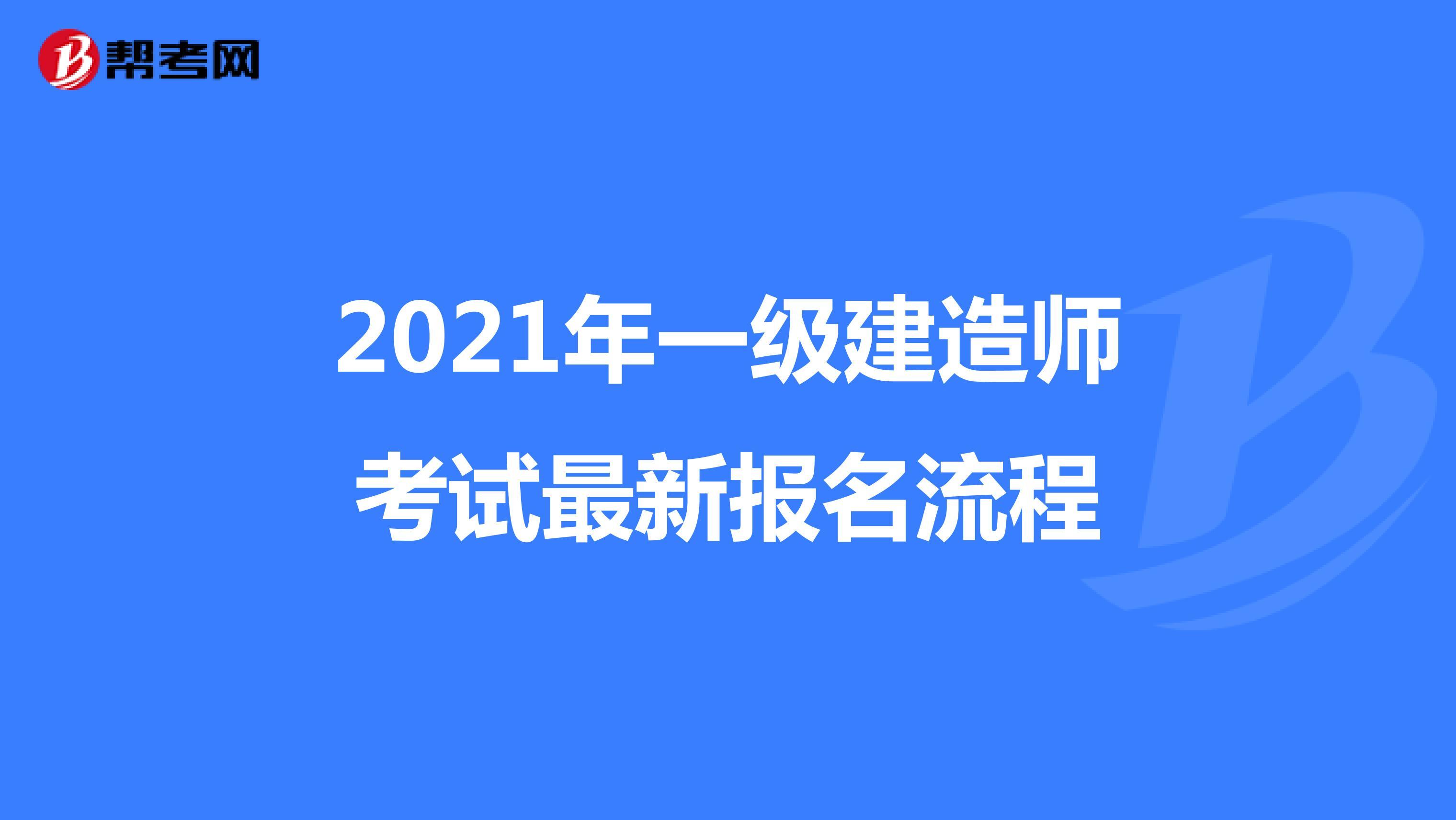 北京市考试报名考试资讯
