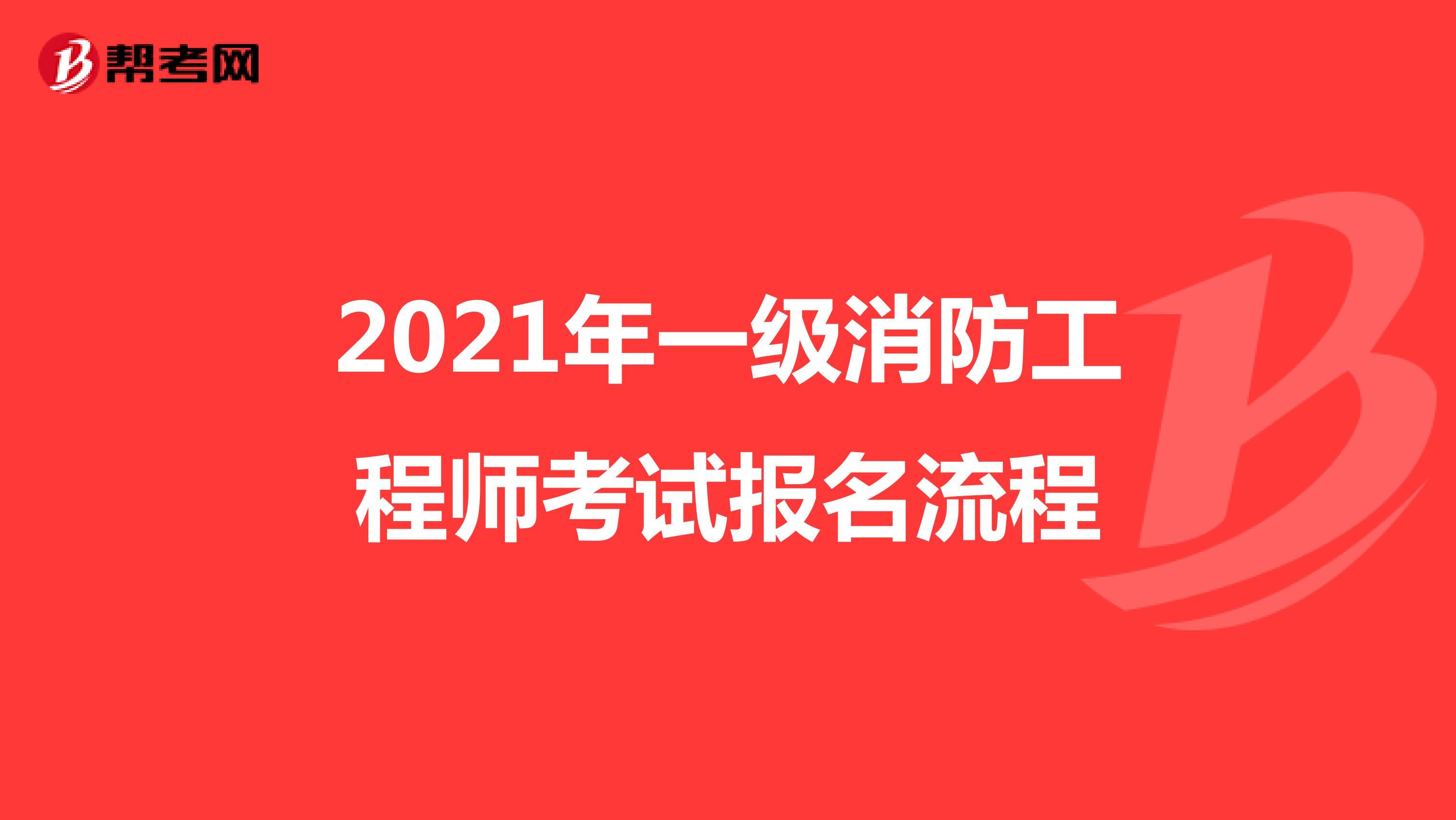 2021年一级消防工程师考试报名流程