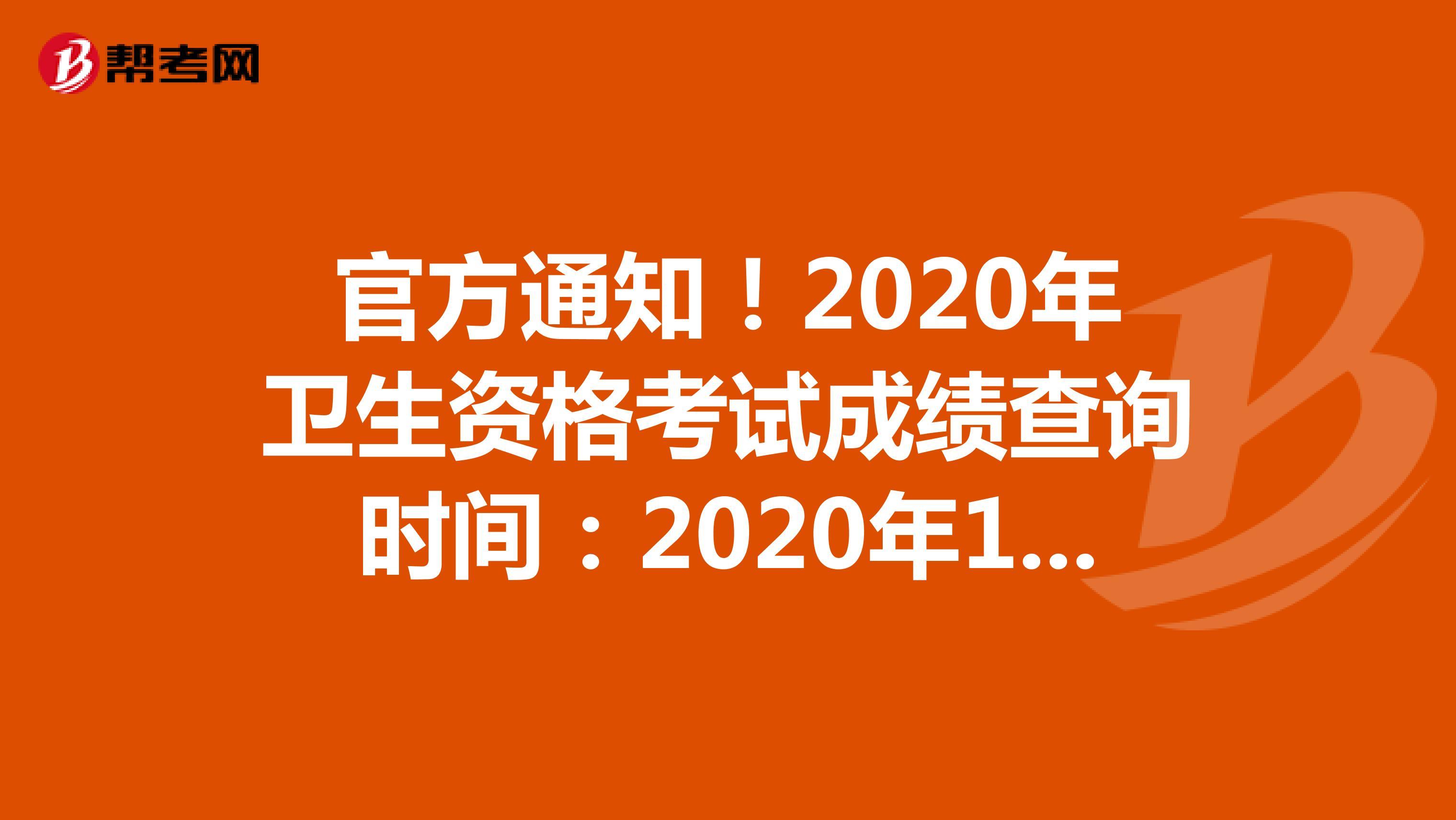 官方通知!2020年卫生资格考试成绩查询时间:2020年11月19日开始