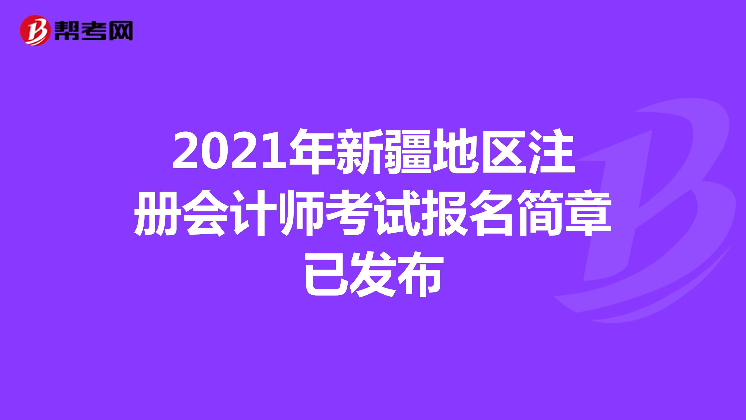 2021年新疆地区注册会计师考试报名简章已发布