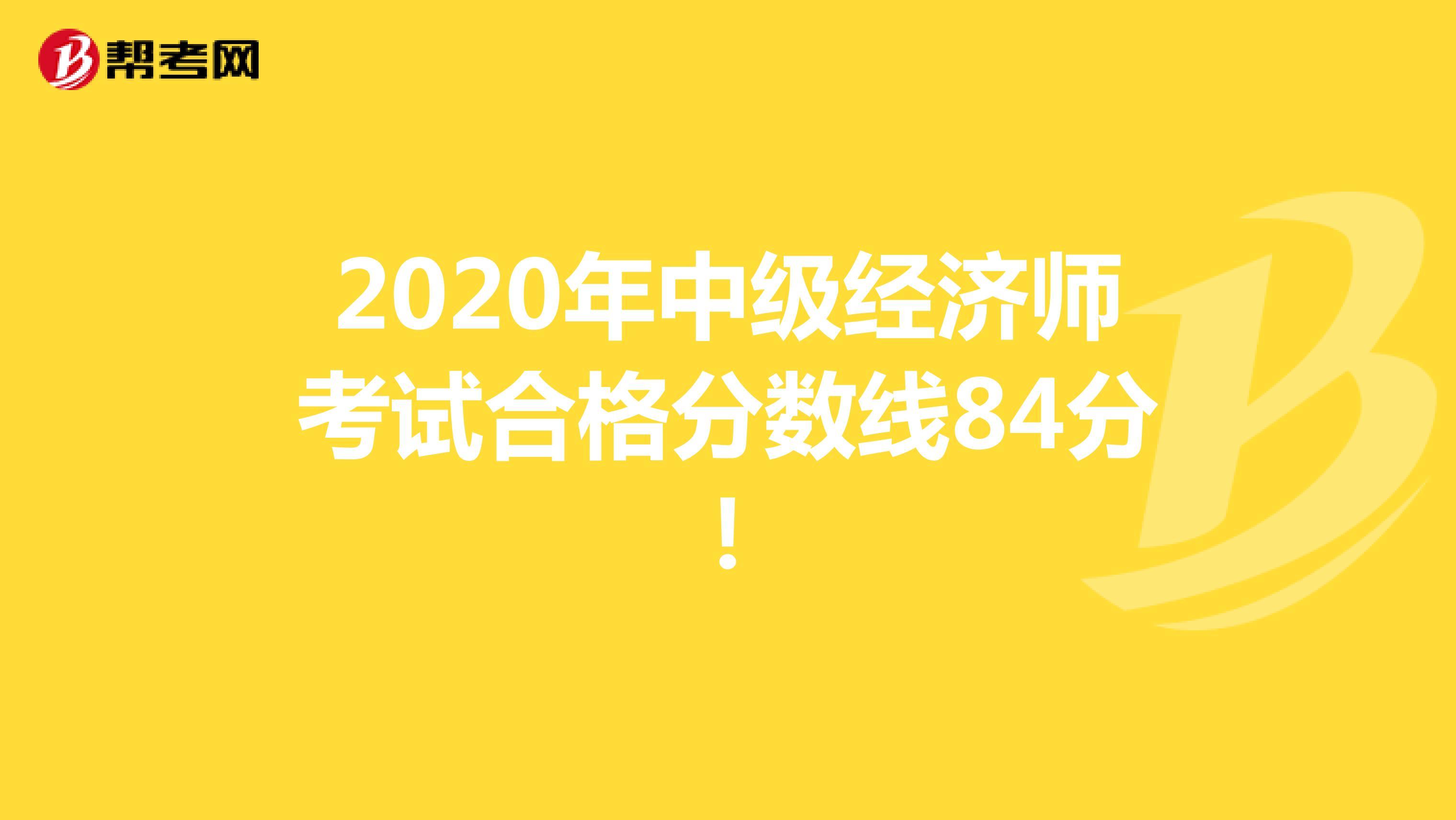 2020年(hot88电竞官网)中级经济师考试合格分数线84分!