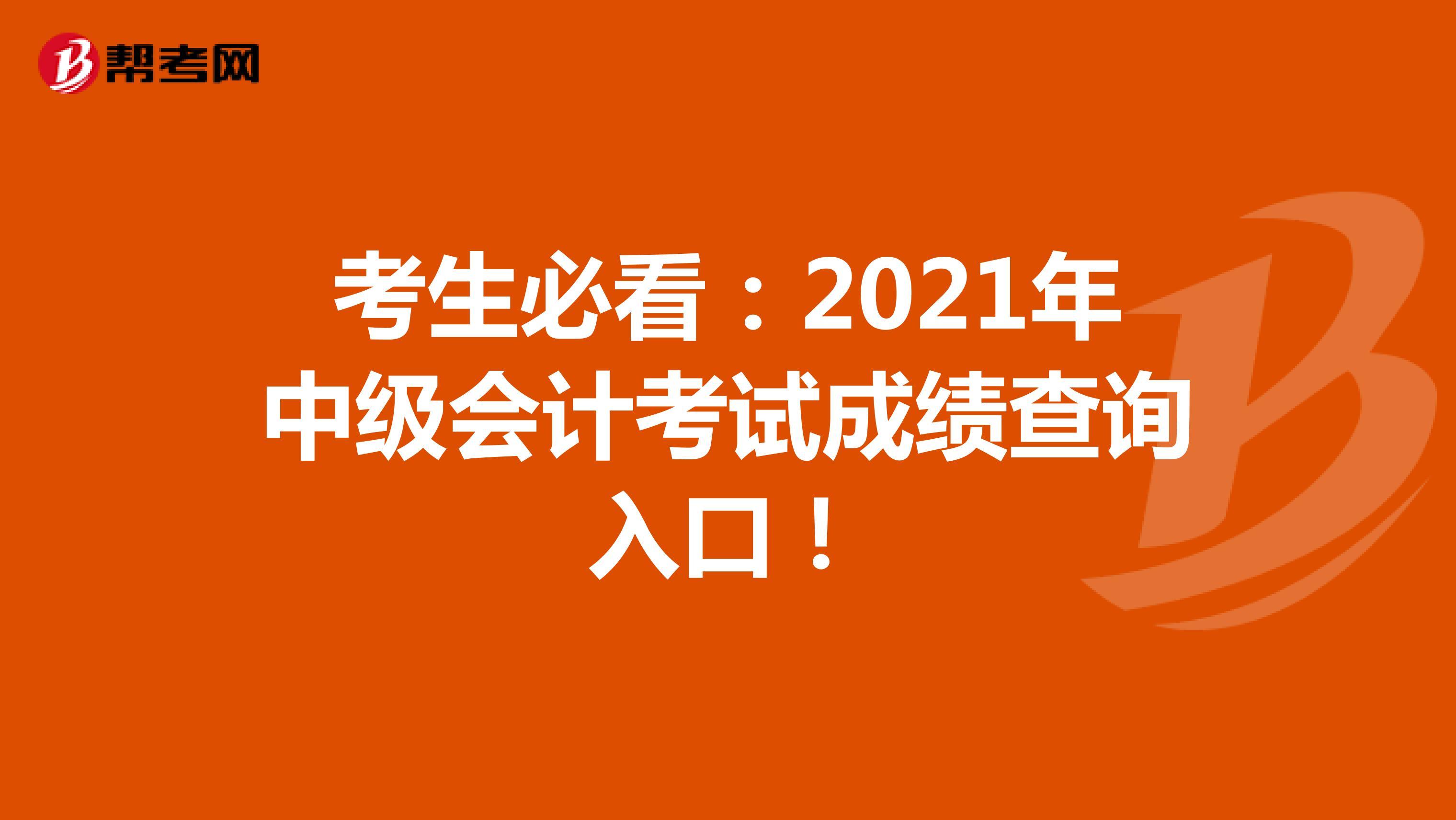 考生必看:2021年中级会计考试成绩查询入口!