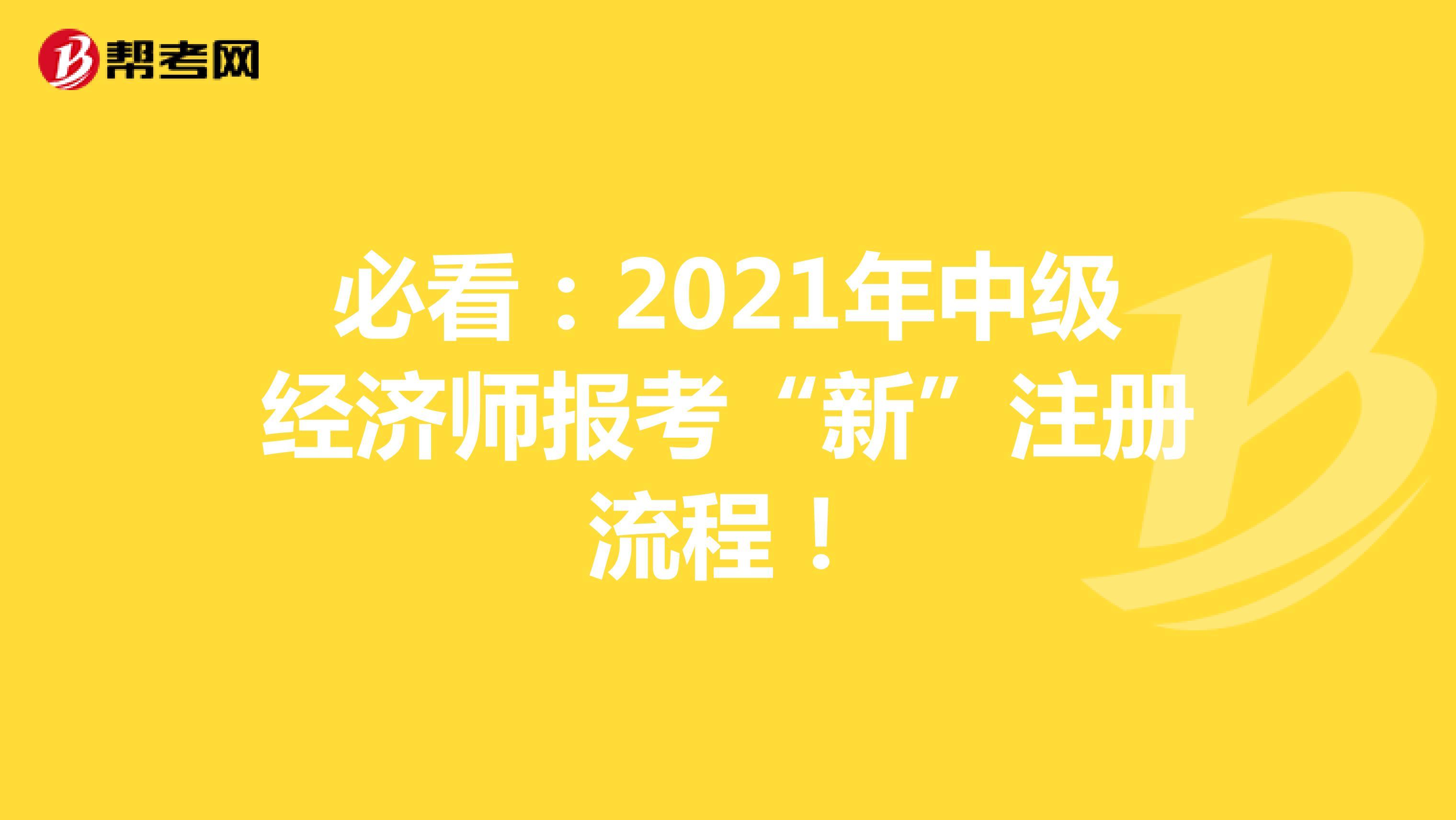 """必看:2021年中级经济师报考""""新""""注册流程!"""