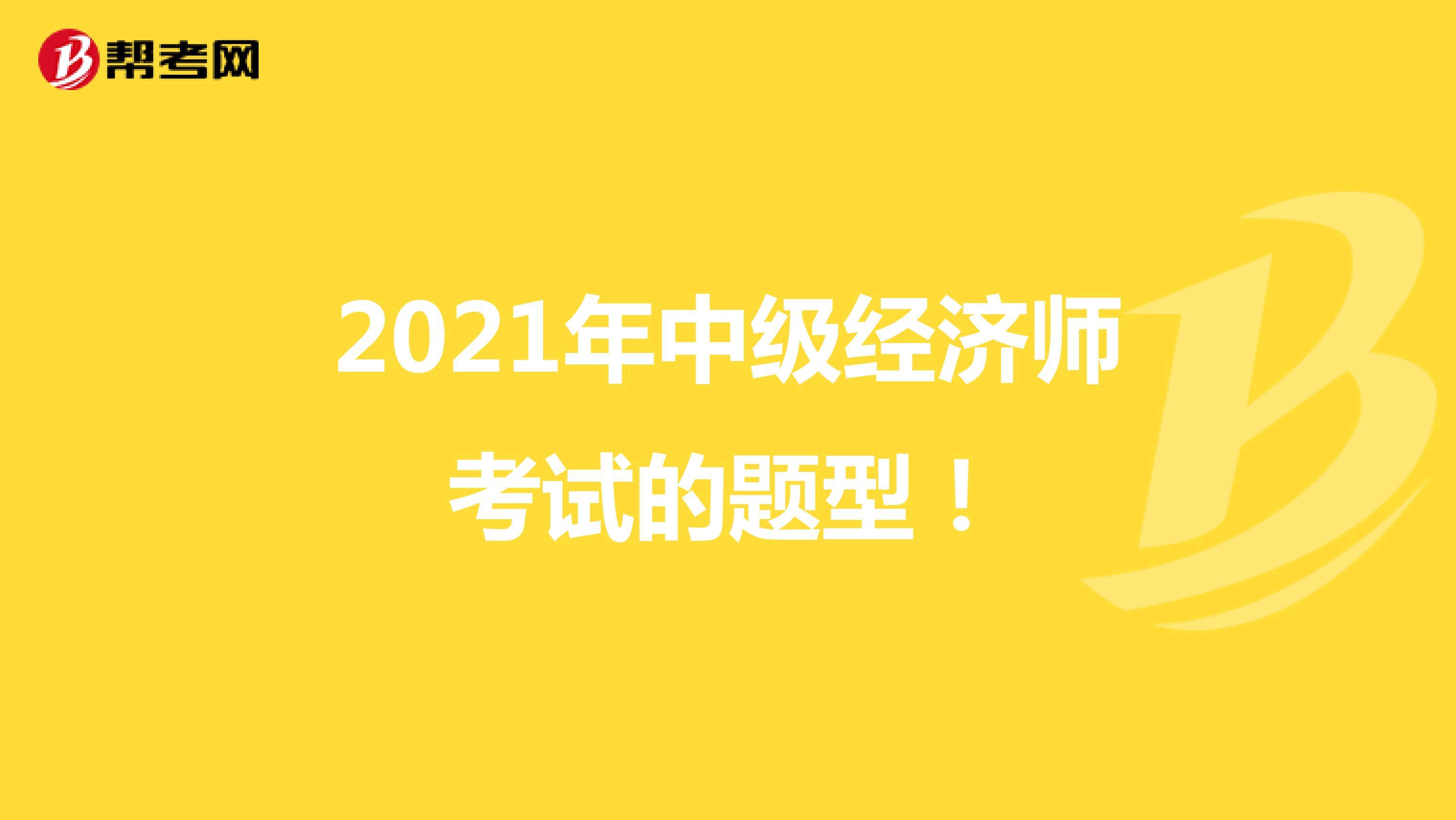 2021年中级经济师考试的题型!