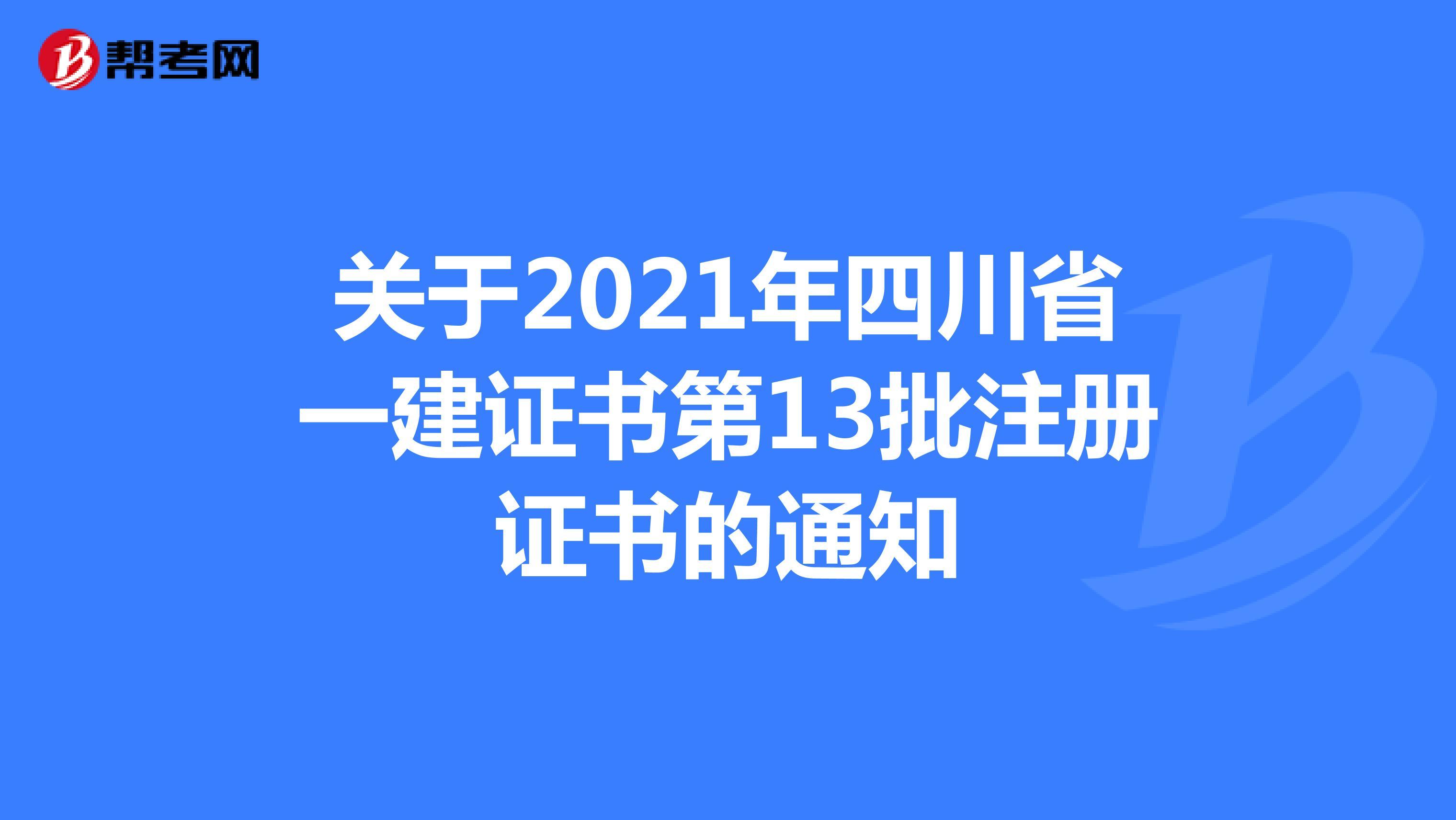 关于2021年四川省一建证书第13批注册证书的通知