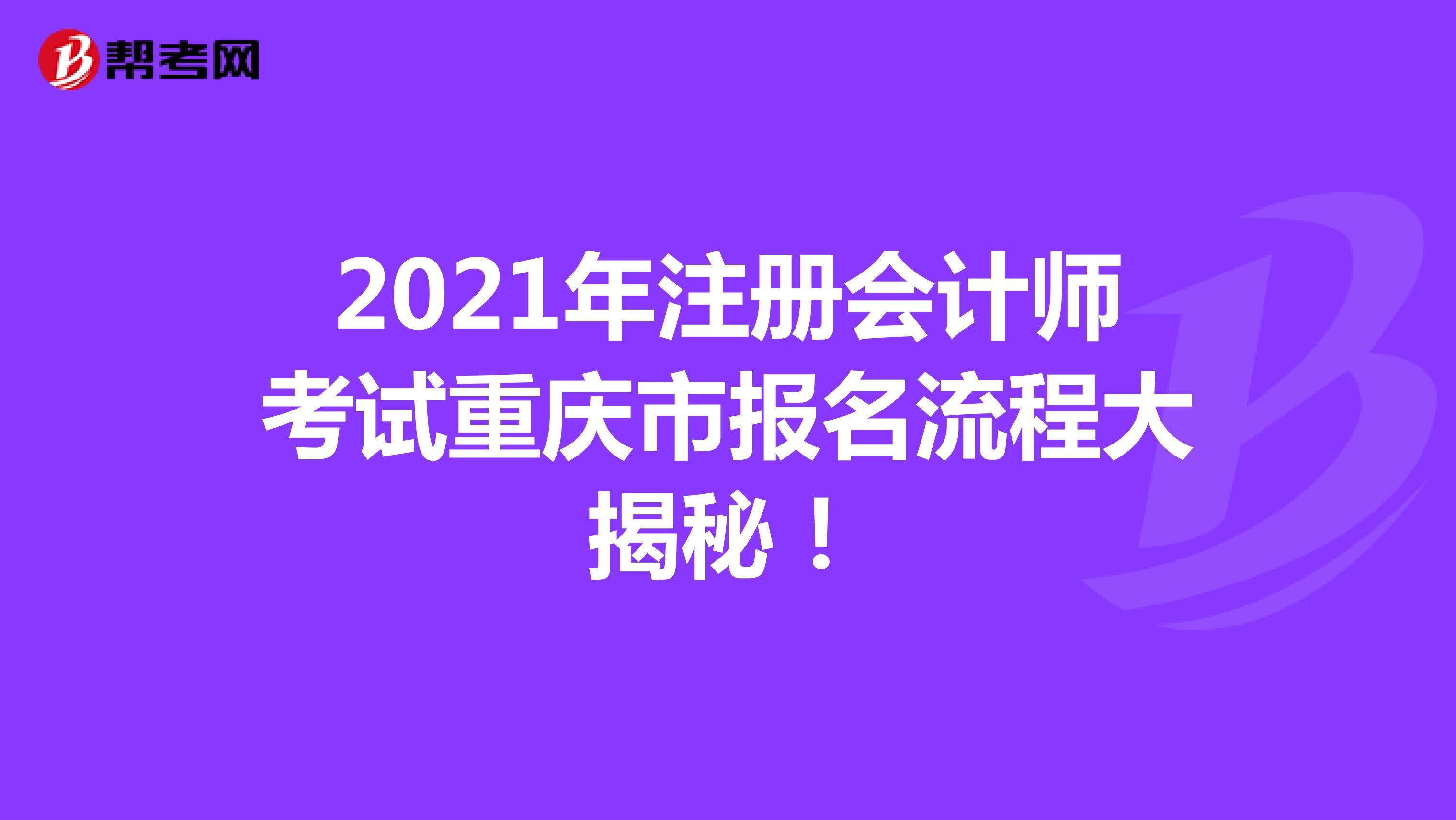 2021年【hot88热竞技提款】注册会计师考试重庆市报名流程大揭秘!
