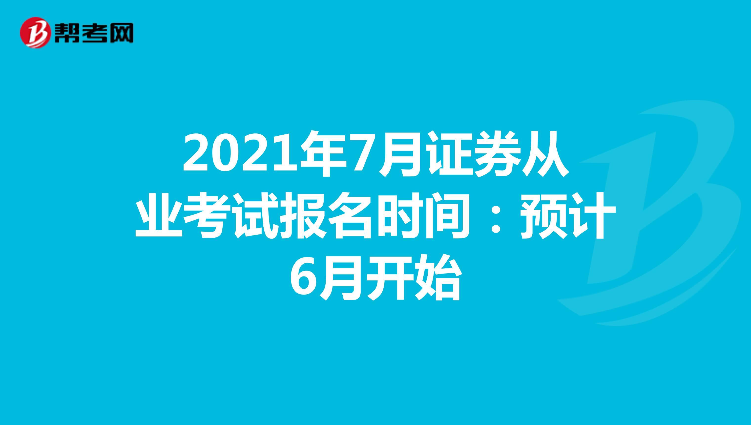 2021年7月证券从业考试报名时间:预计6月开始