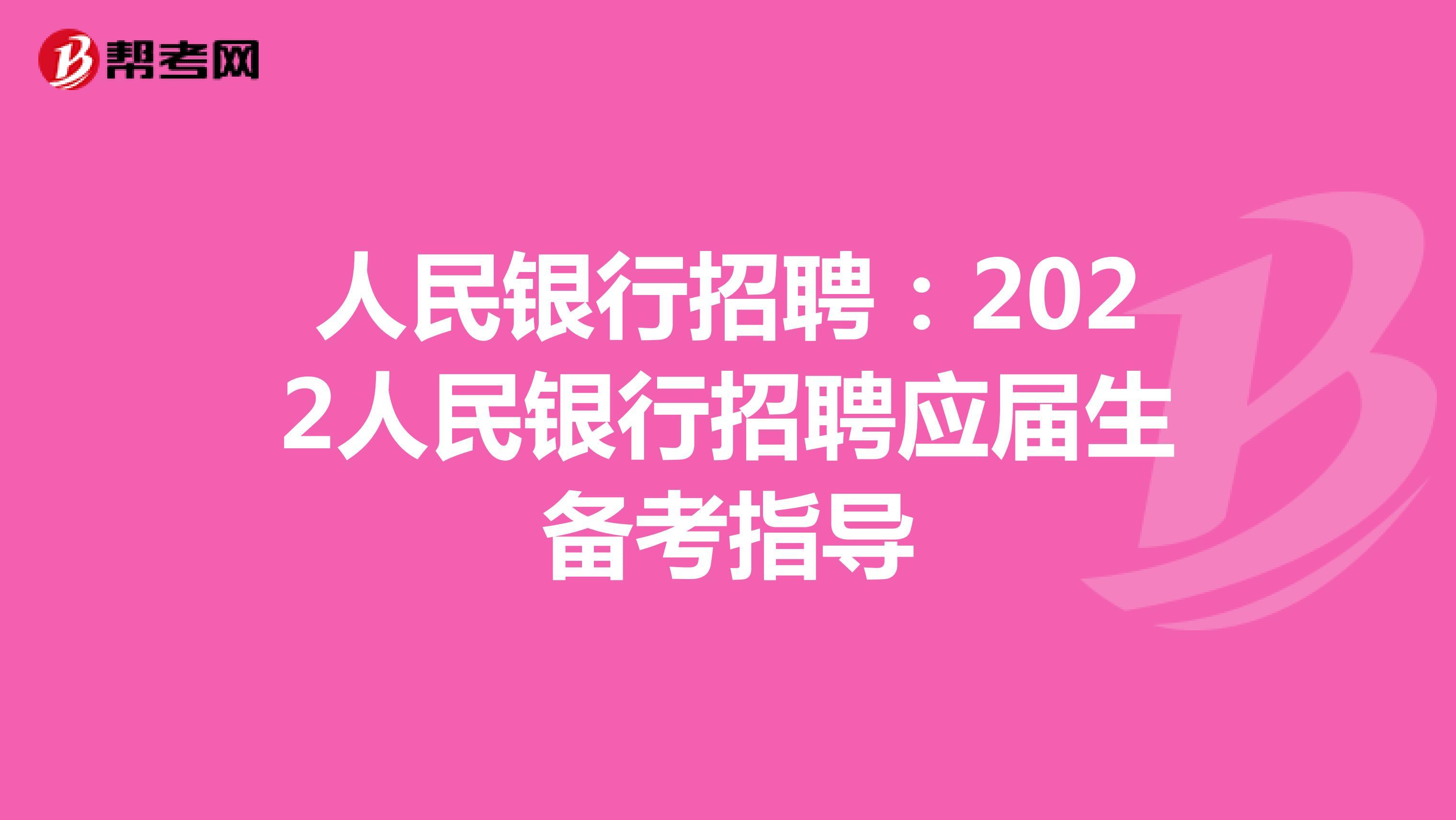 人民银行招聘:2022人民银行招聘应届生备考指导