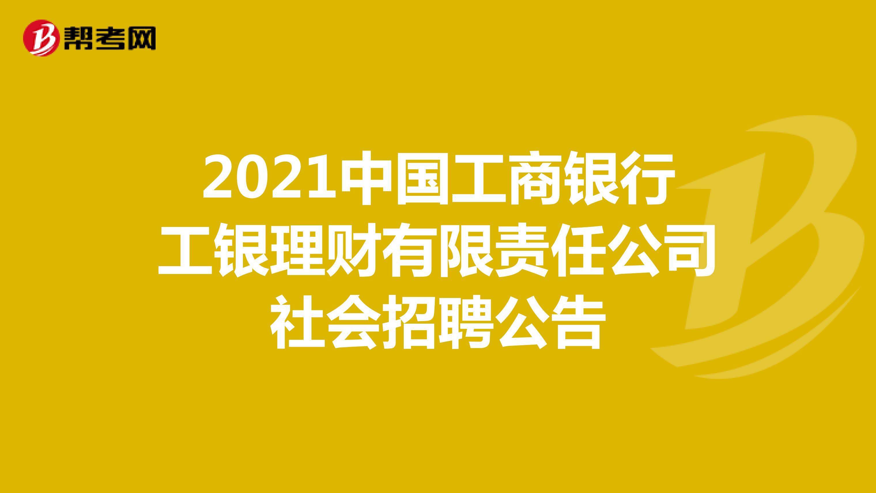 2021中国工商银行工银理财有限责任公司社会招聘公告