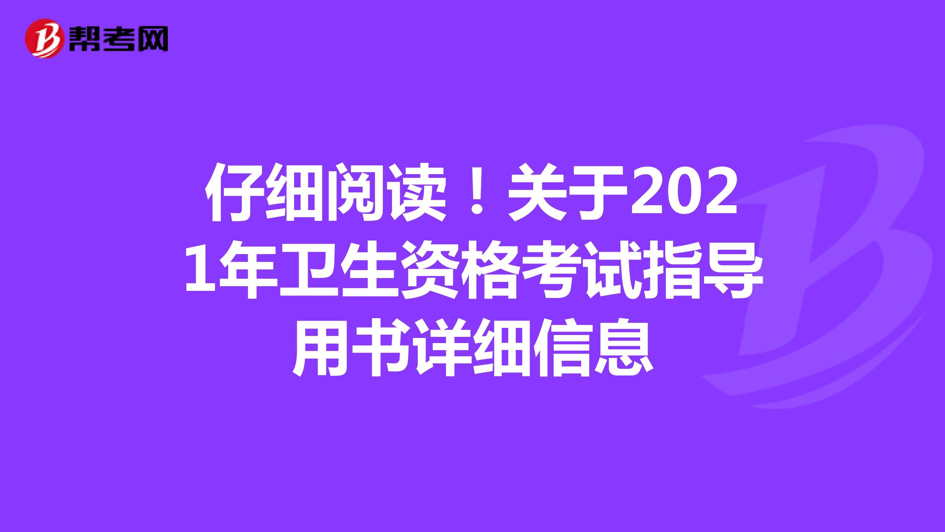 仔细阅读!关于2021年卫生资格考试指导用书详细信息