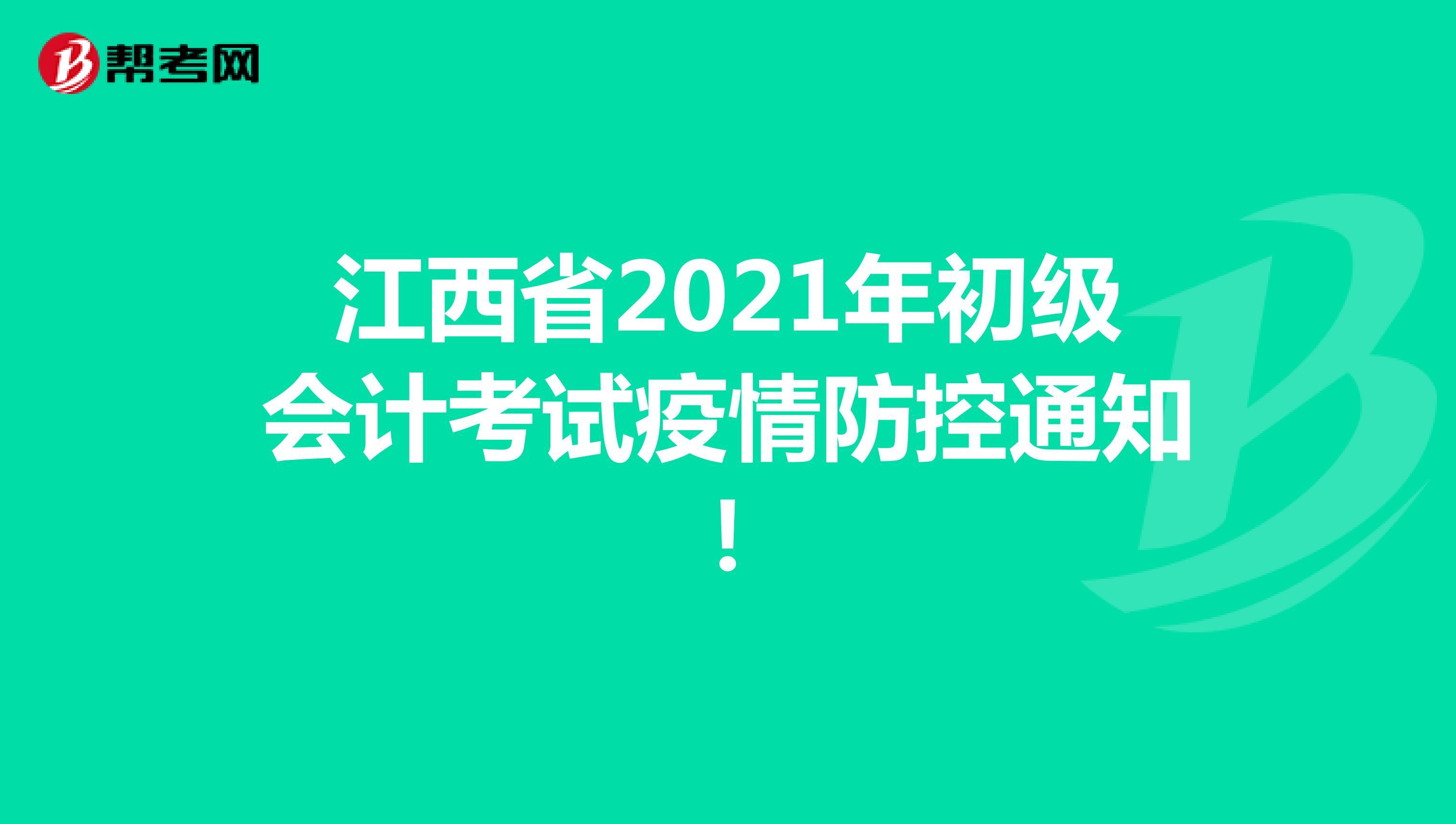 江西省2021年初级会计考试疫情防控通知!