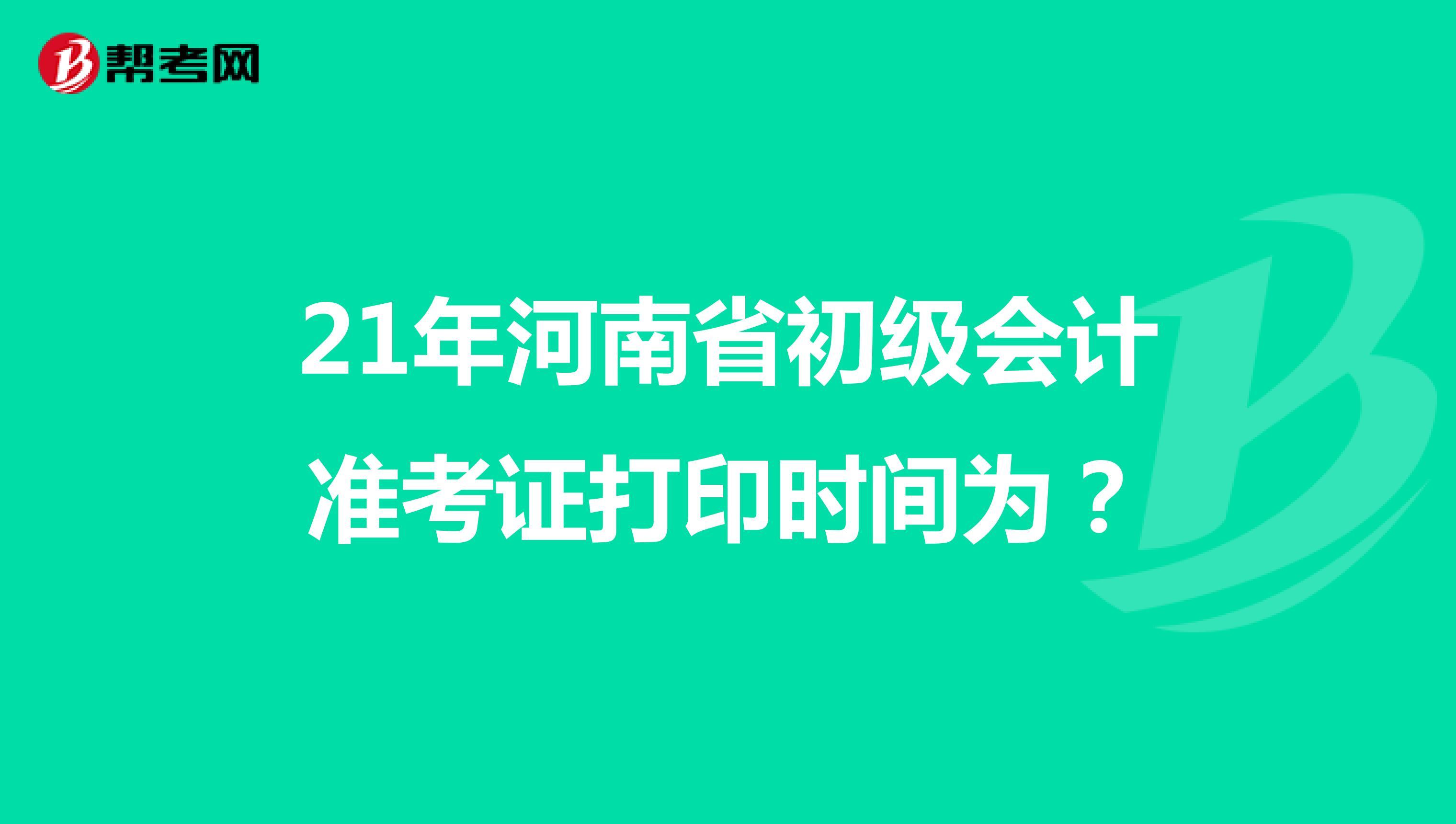 河南省准考证考试资讯
