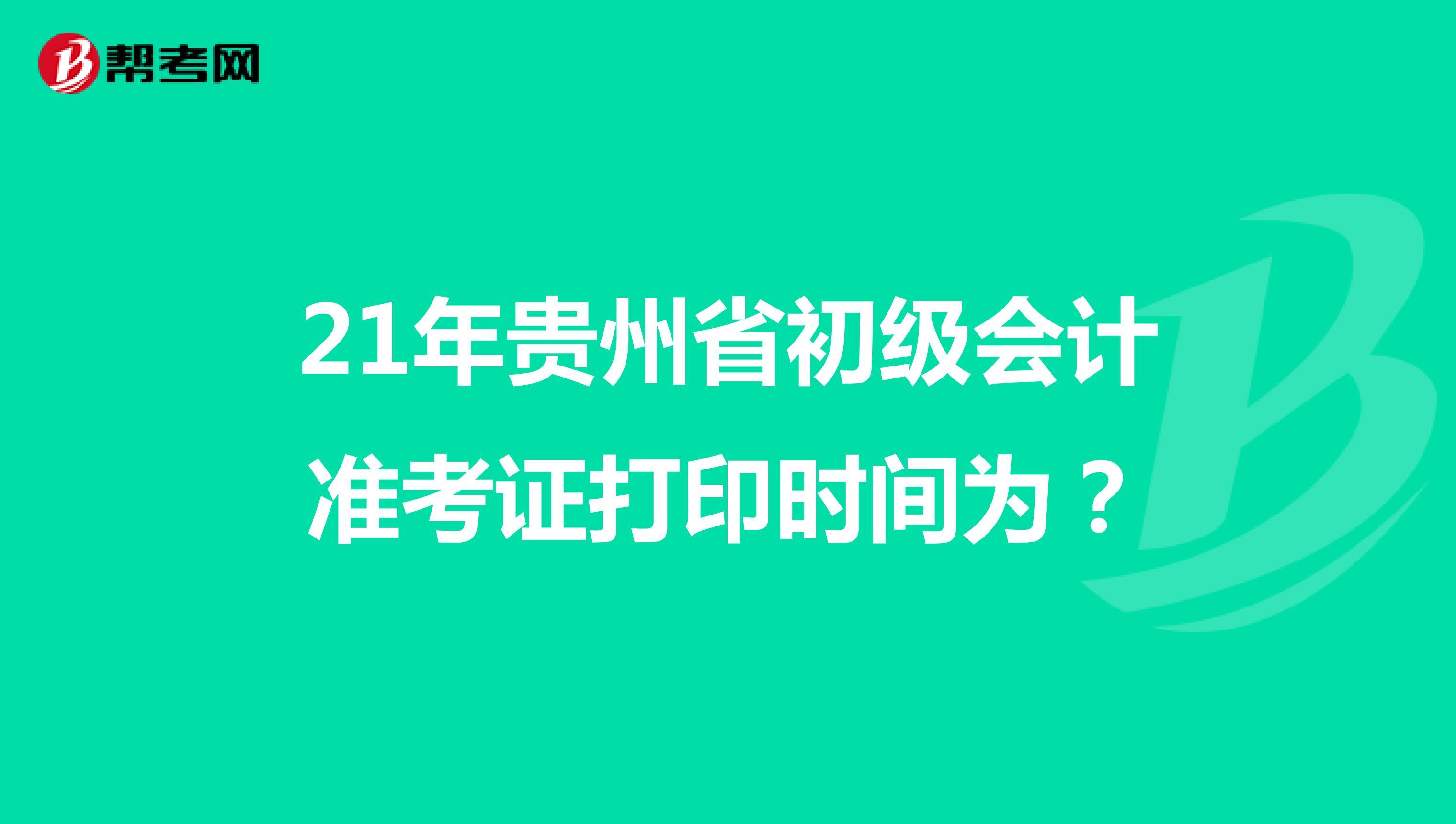 贵州省准考证考试资讯