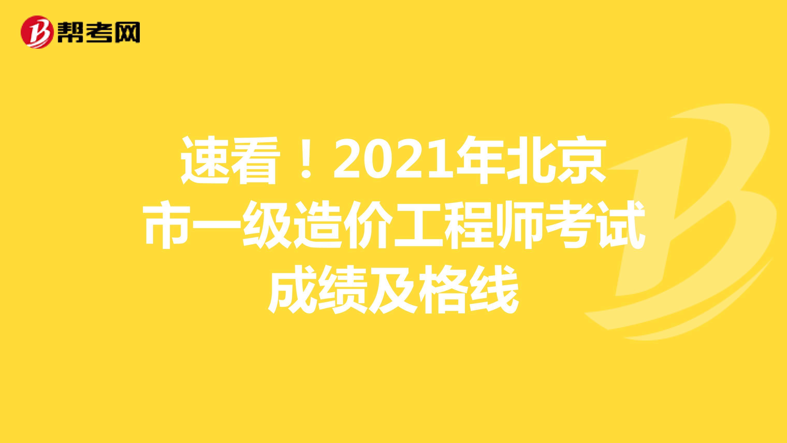 速看!2021年北京市一级造价工程师考试成绩及格线