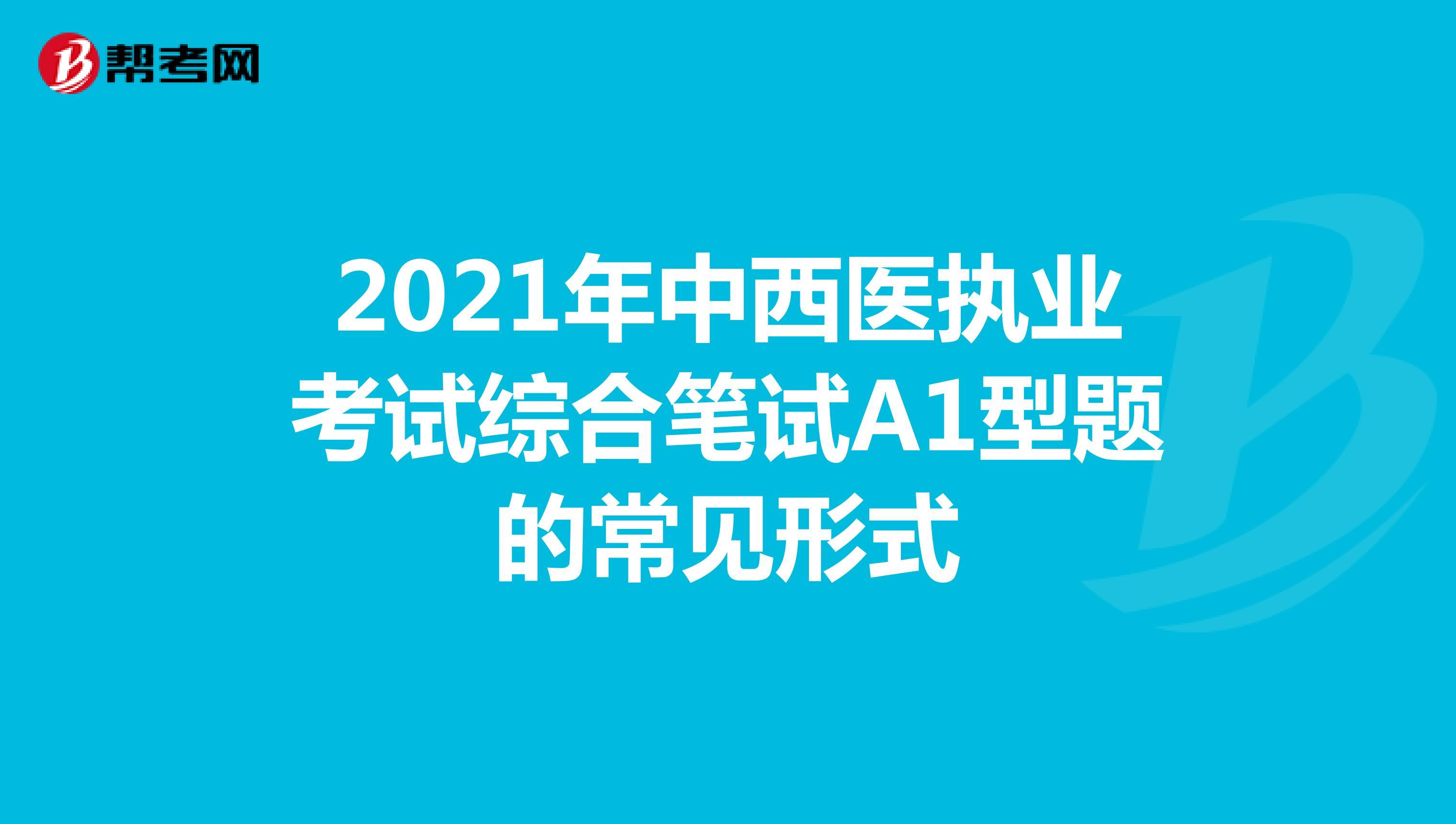 2021年中西医执业考试综合笔试A1型题的常见形式