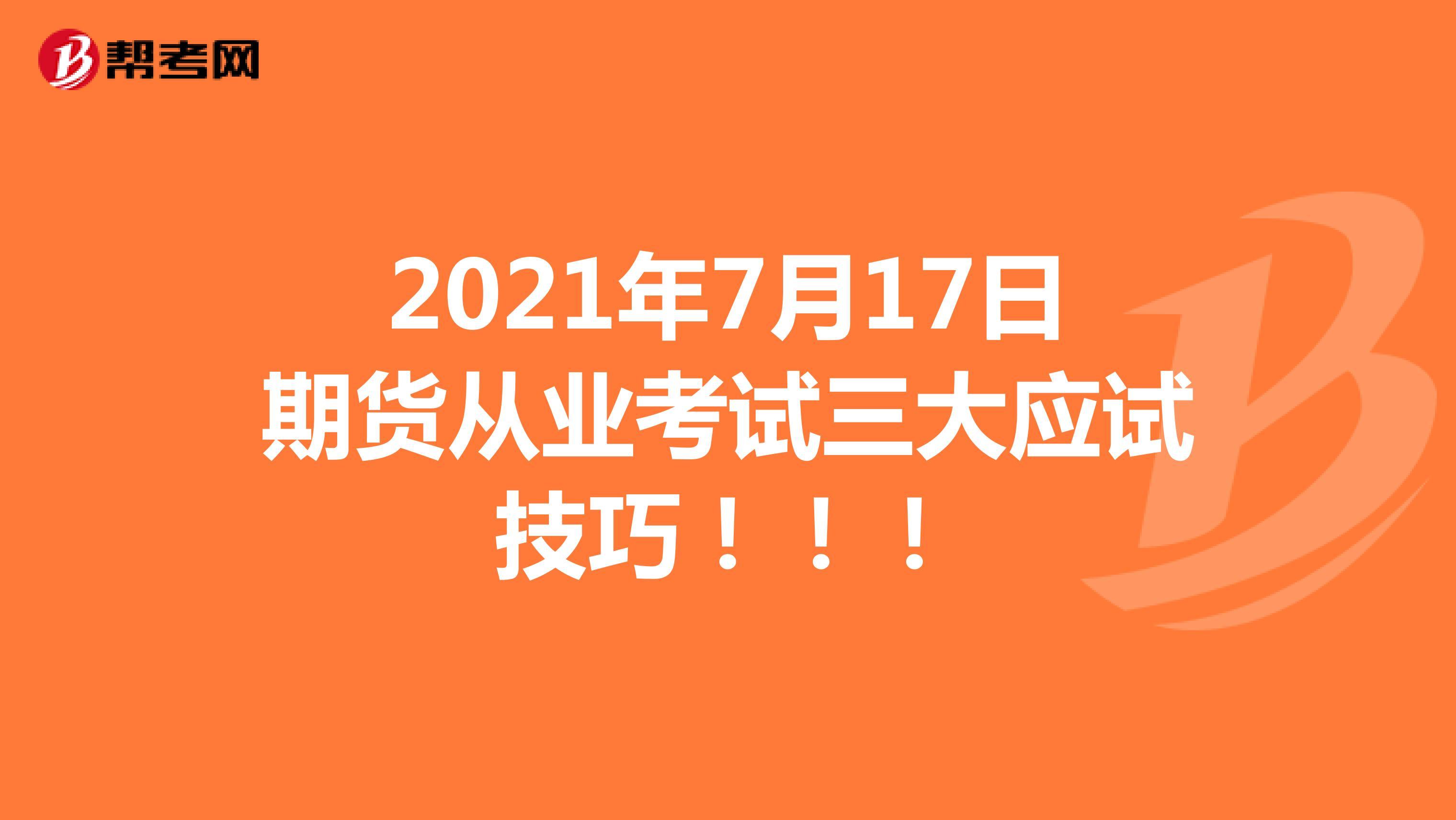 2021年7月17日期货从业考试三大应试技巧!!!