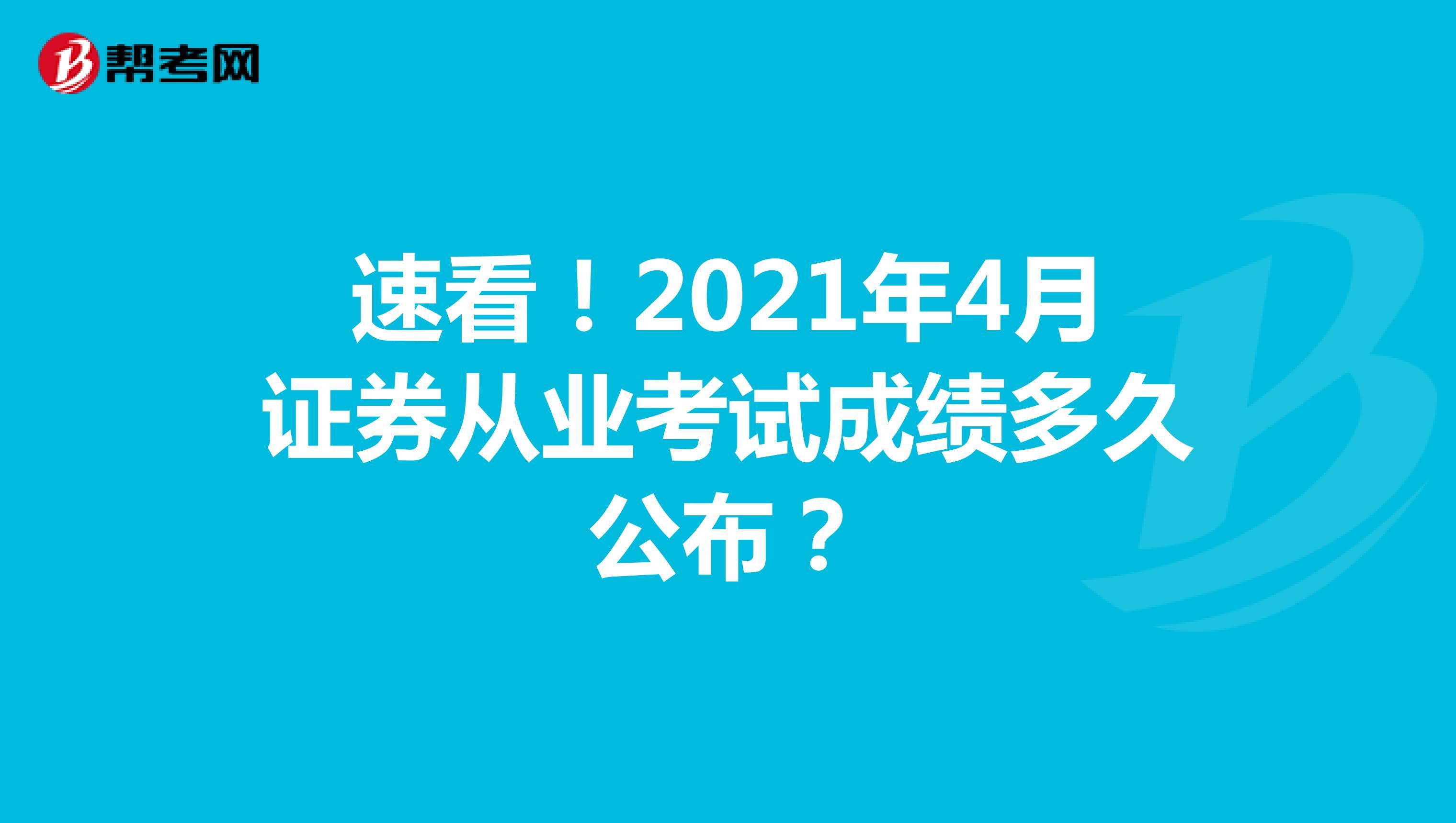 速看!2021年4月证券从业考试成绩多久公布?