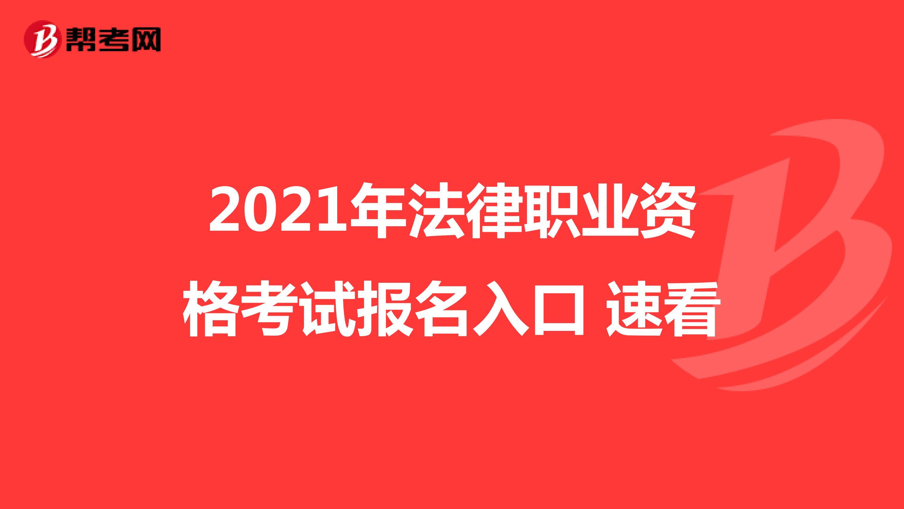 2021年法律职业资格考试报名入口 速看