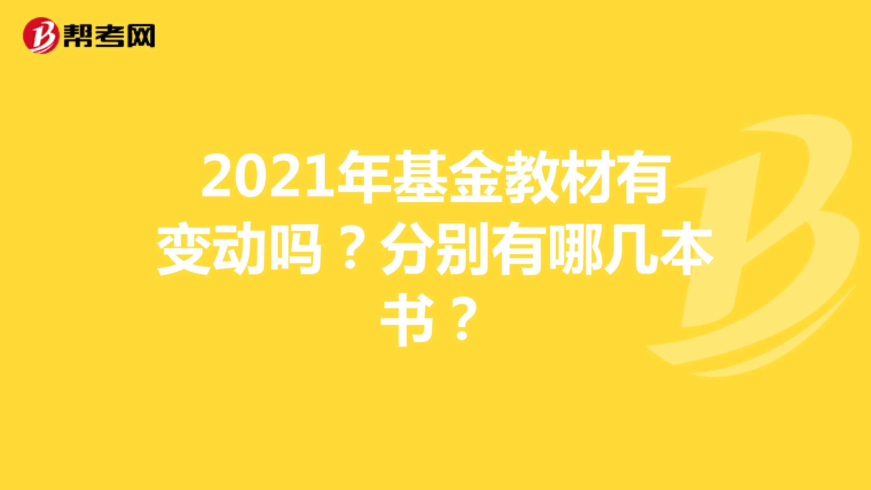 2021年基金教材有变动吗?分别有哪几本书?