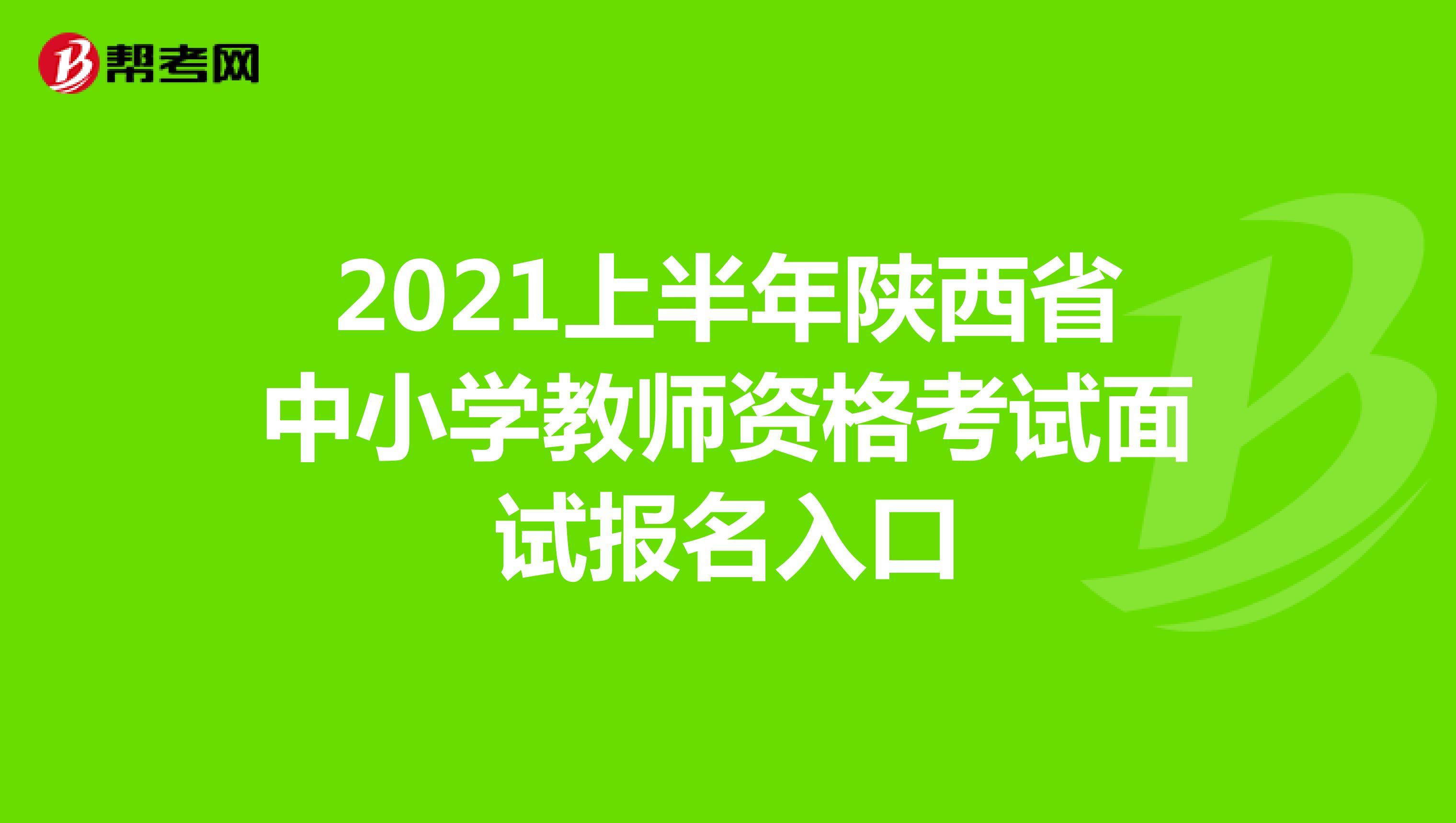 2021上半年陕西省中小学教师资格考试面试报名入口