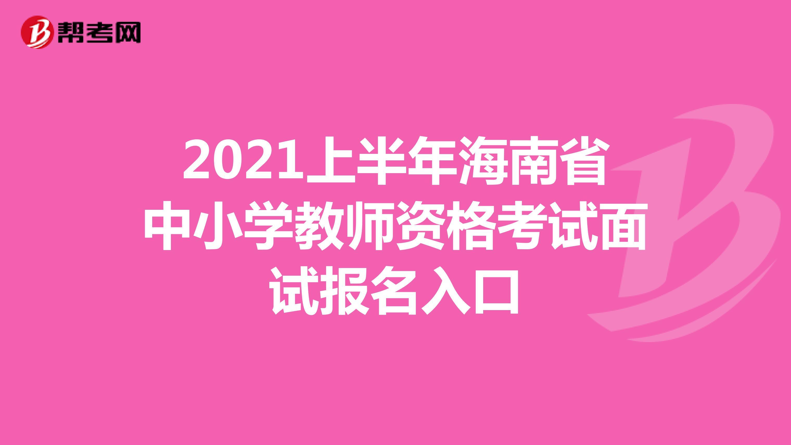2021上半年海南省中小学教师资格考试面试报名入口