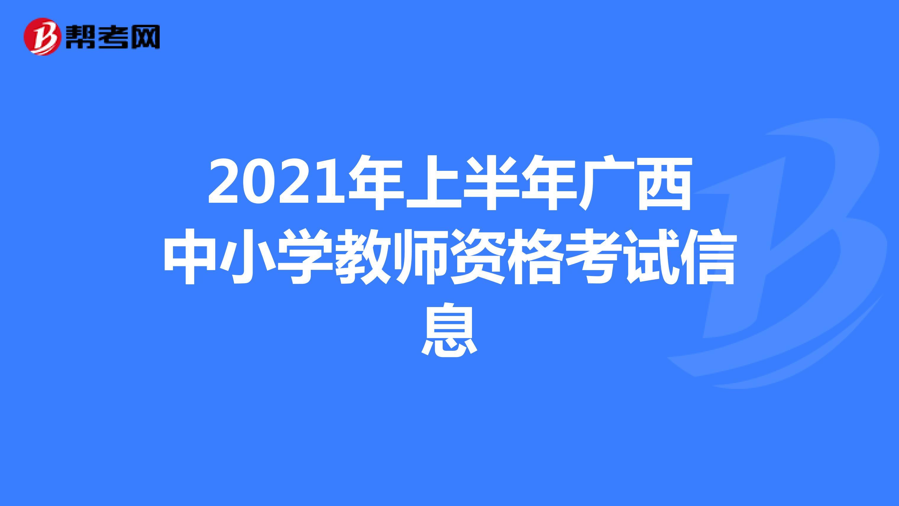 2021年上半年广西中小学教师资格考试信息