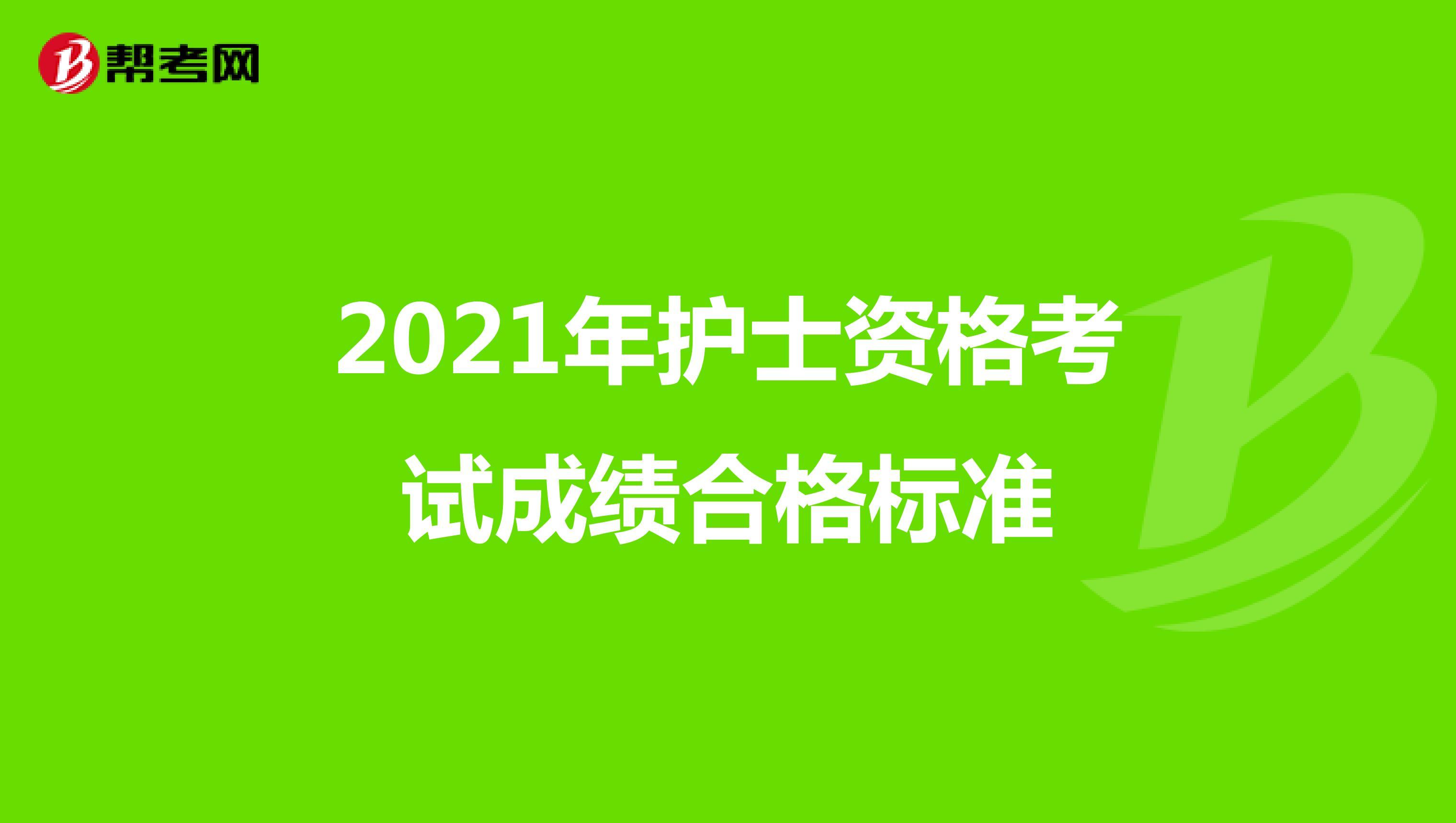 2021年护士资格考试成绩合格标准