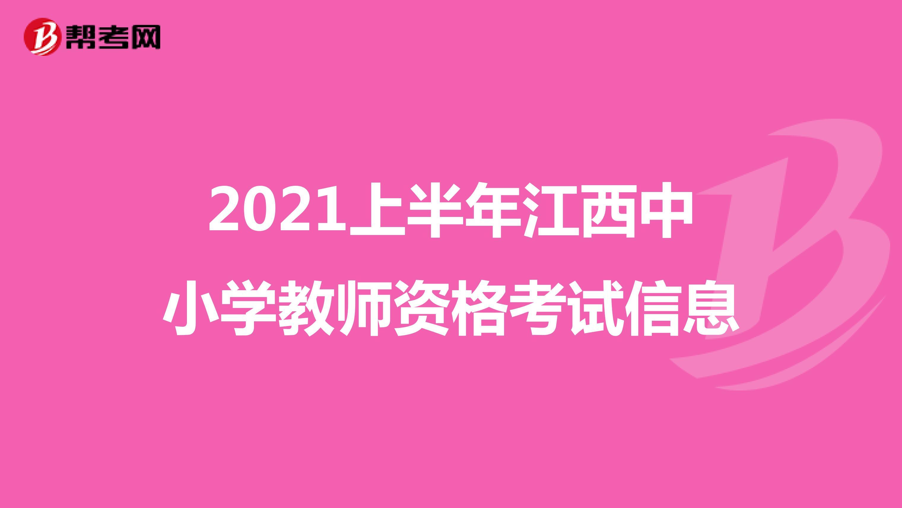 2021上半年江西中小学教师资格考试信息