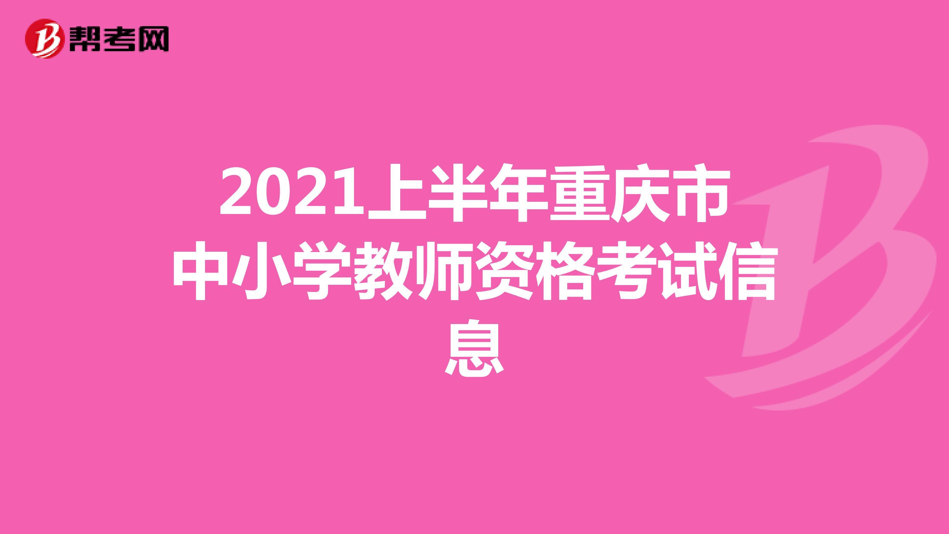 2021上半年重庆市中小学教师资格考试信息