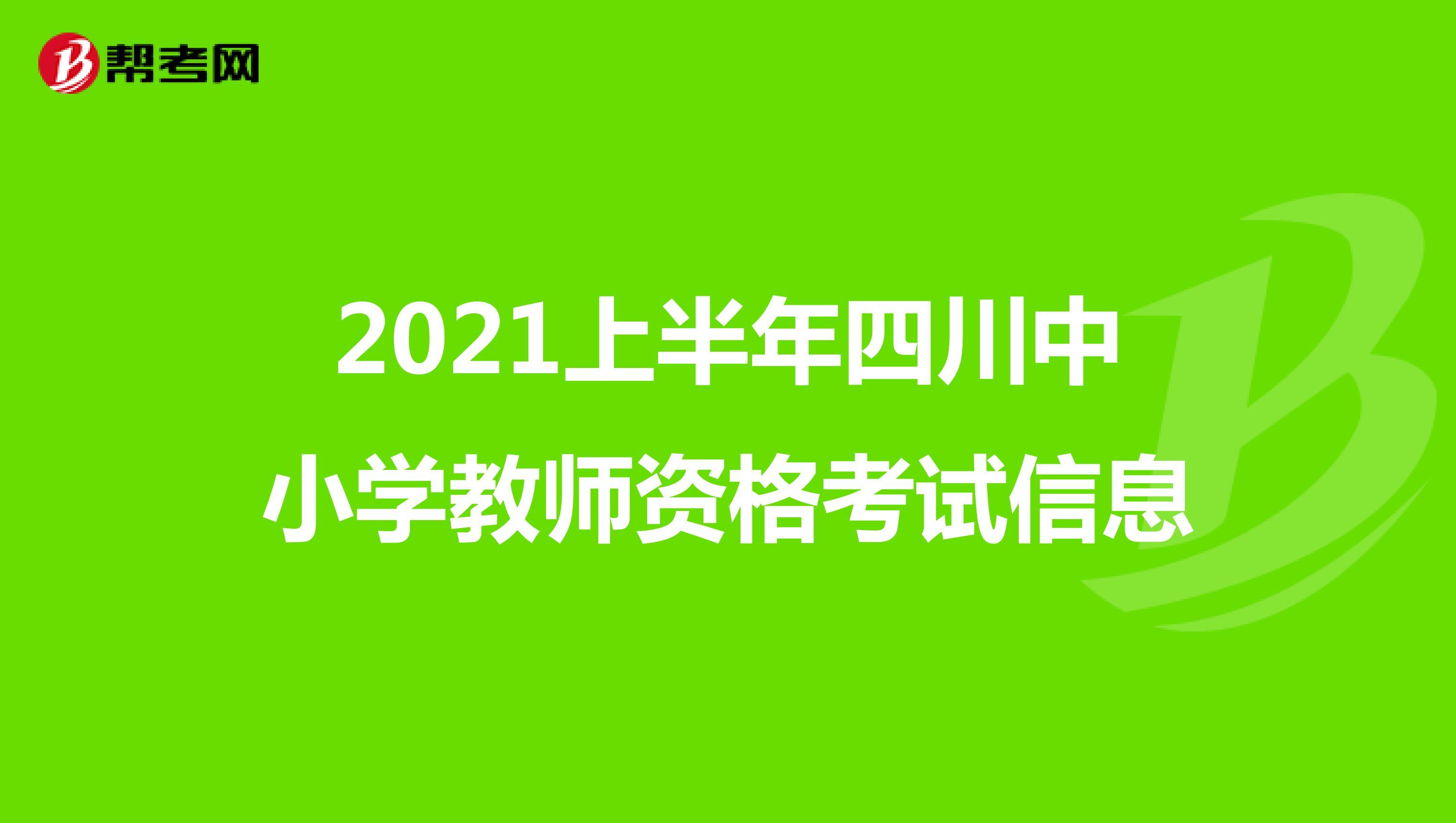 2021上半年四川中小学教师资格考试信息