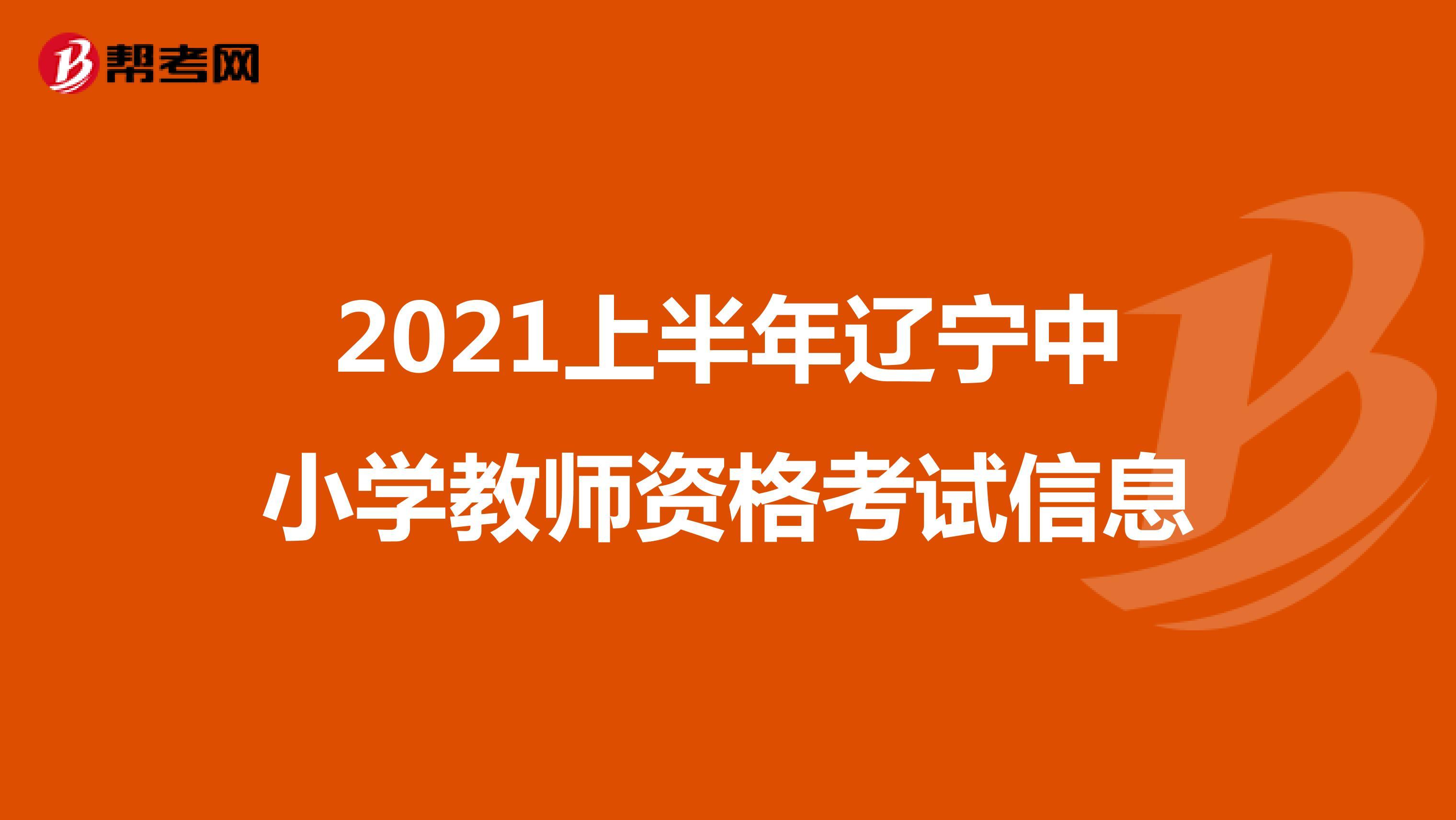 2021上半年辽宁中小学教师资格考试信息