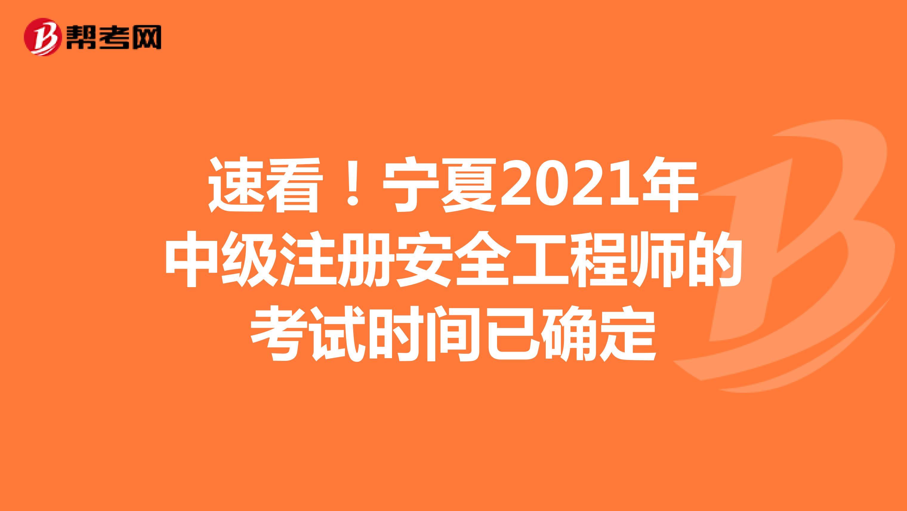 速看!宁夏2021年中级注册安全工程师的考试时间已确定