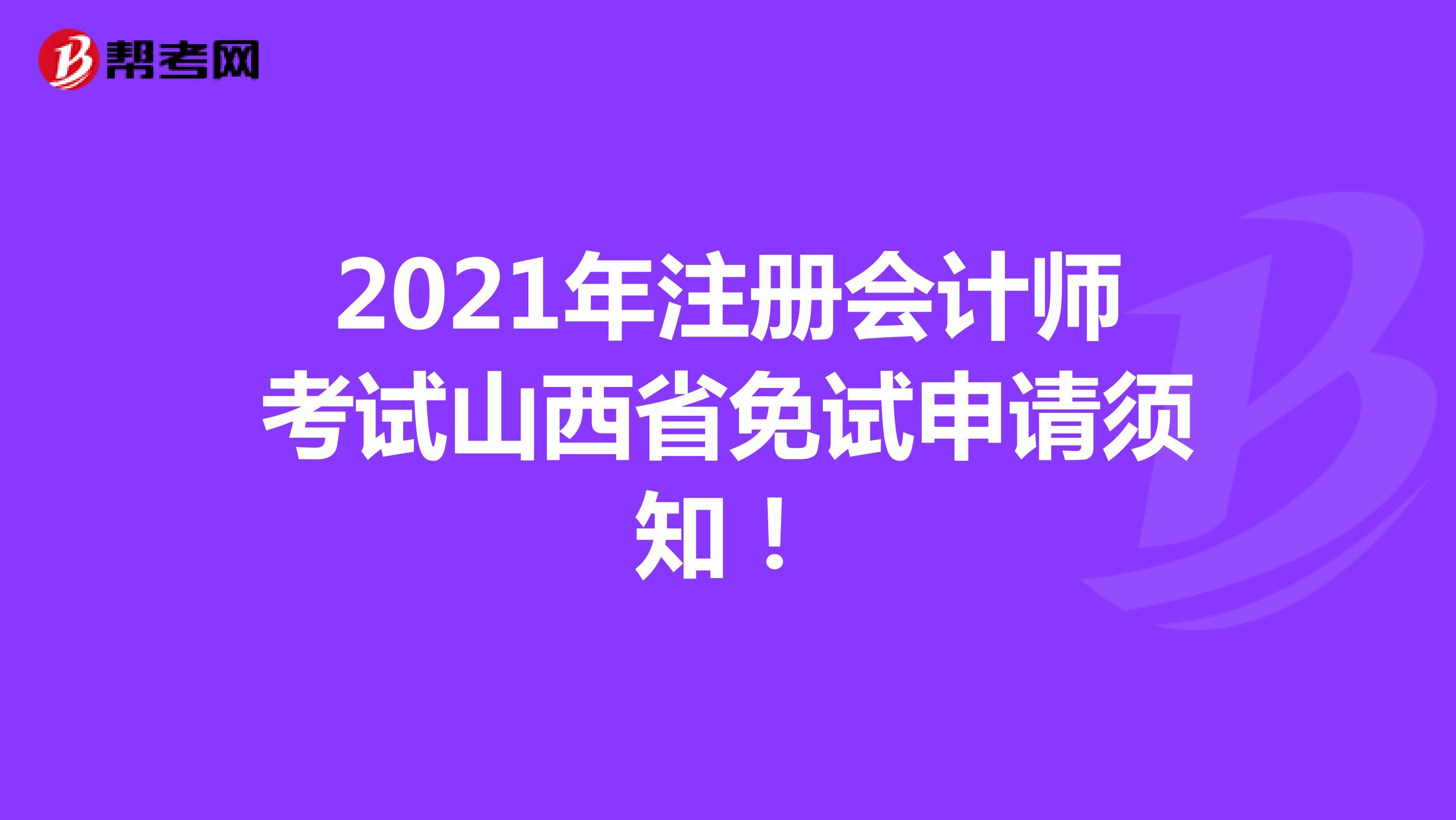 2021年【hot88热竞技提款】注册会计师考试山西省免试申请须知!