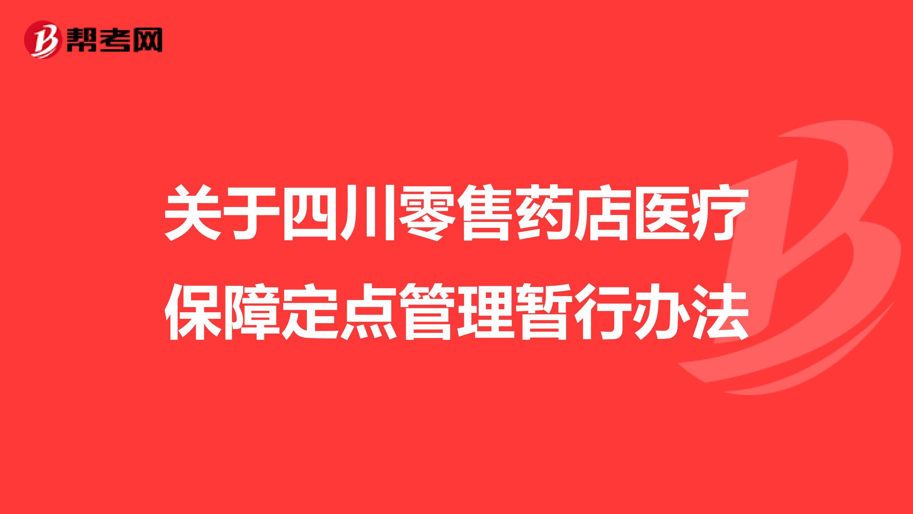 关于四川零售药店医疗保障定点管理暂行办法