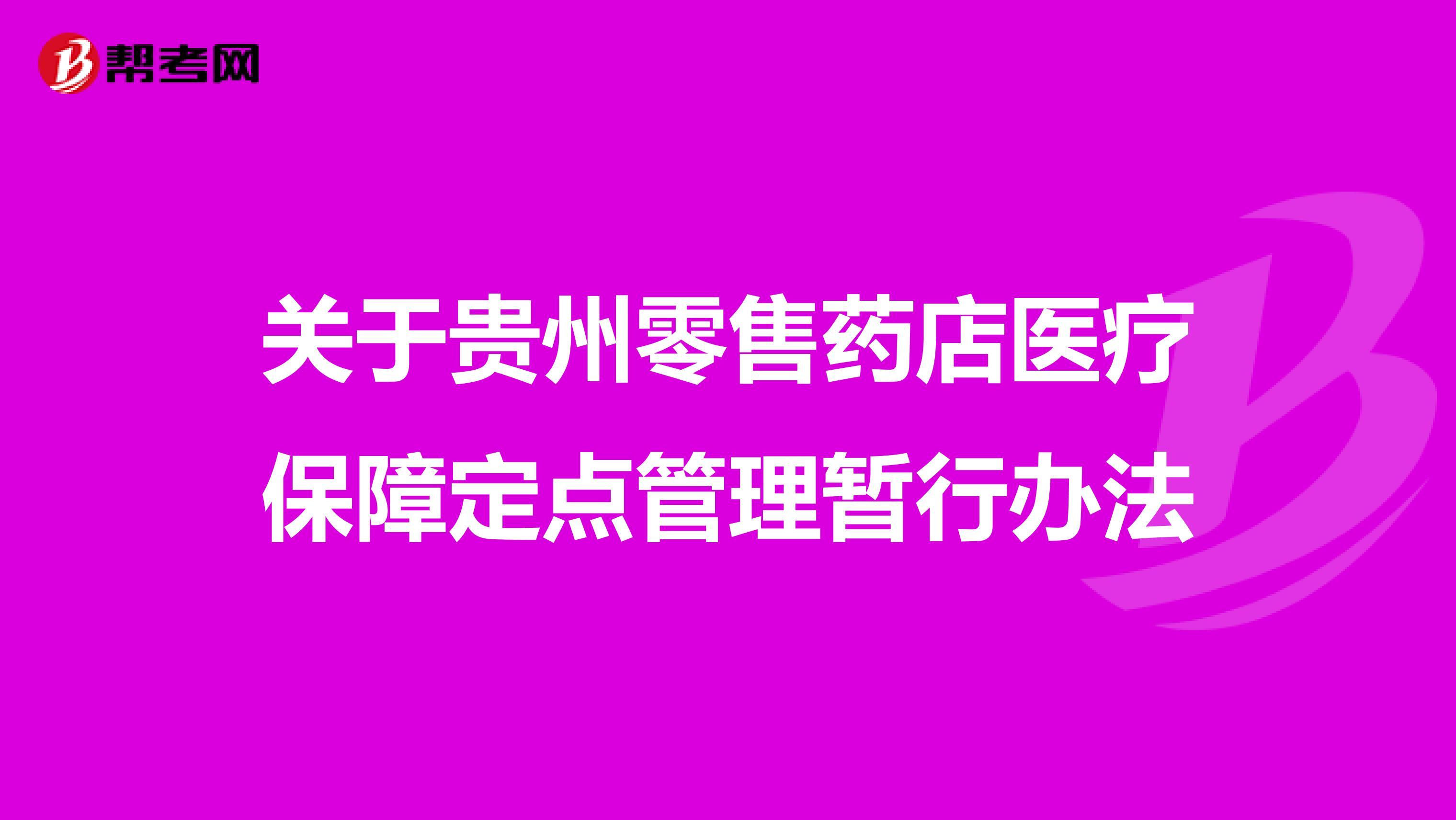 关于贵州零售药店医疗保障定点管理暂行办法