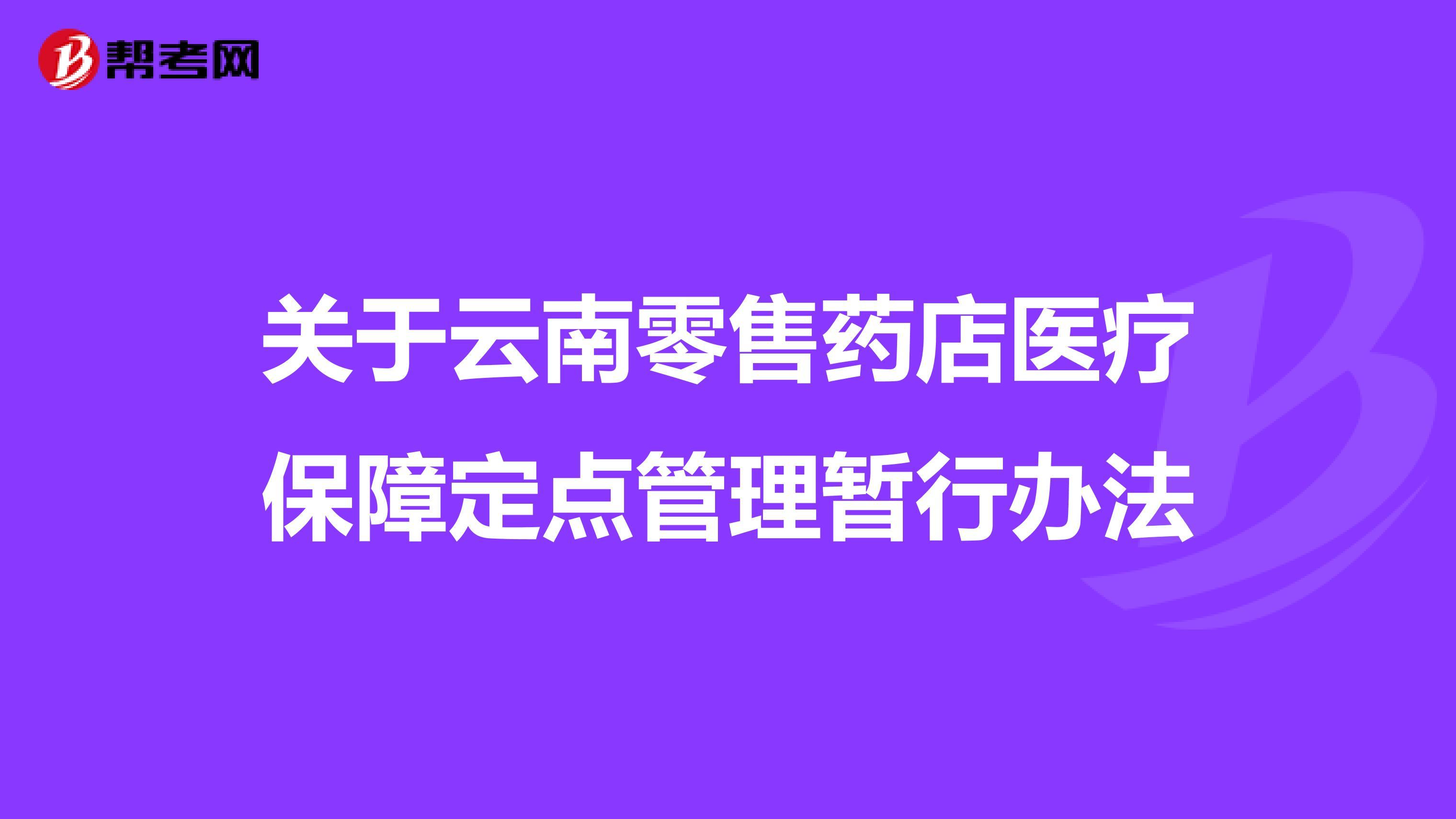 关于云南零售药店医疗保障定点管理暂行办法