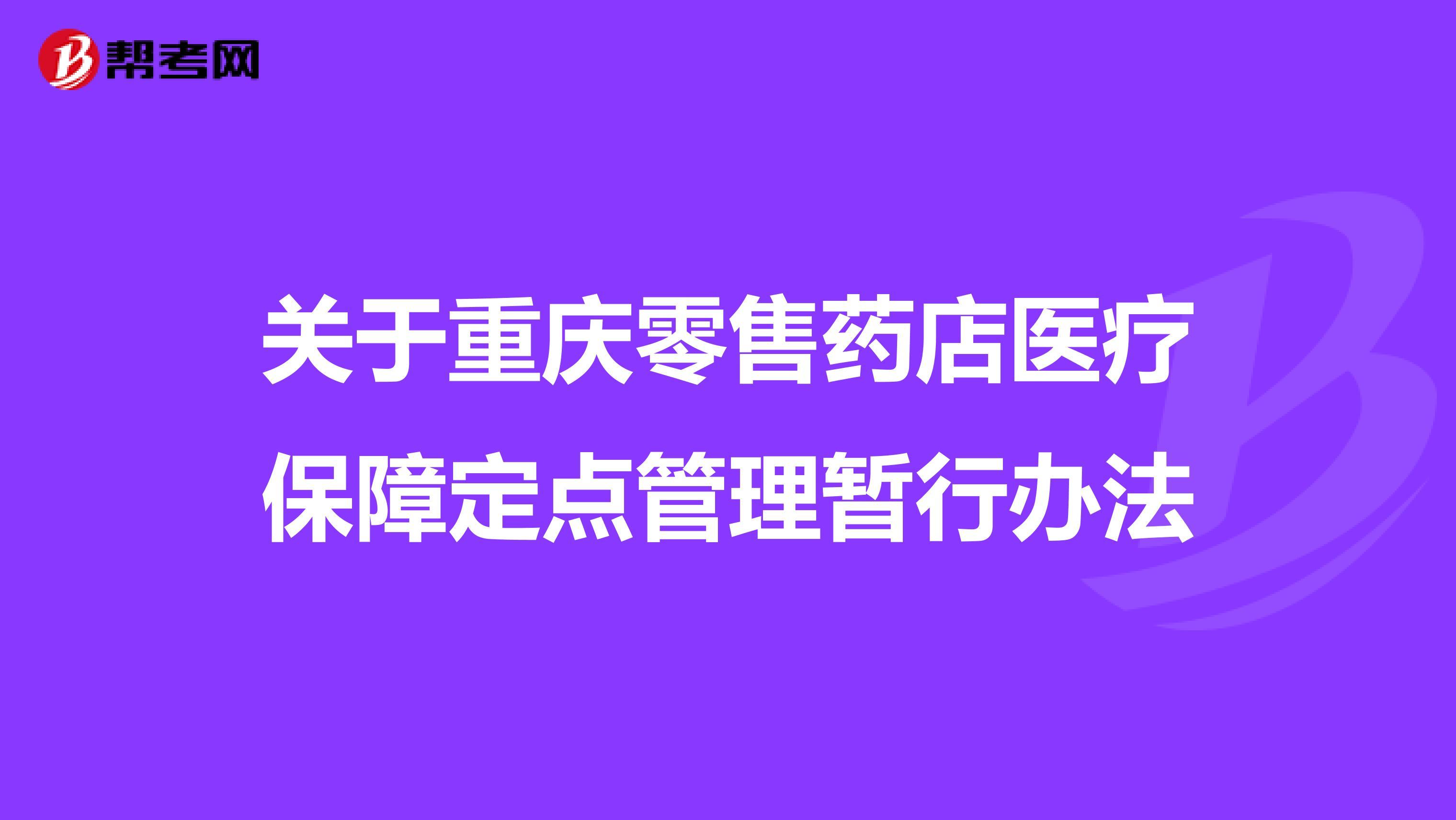 关于重庆零售药店医疗保障定点管理暂行办法