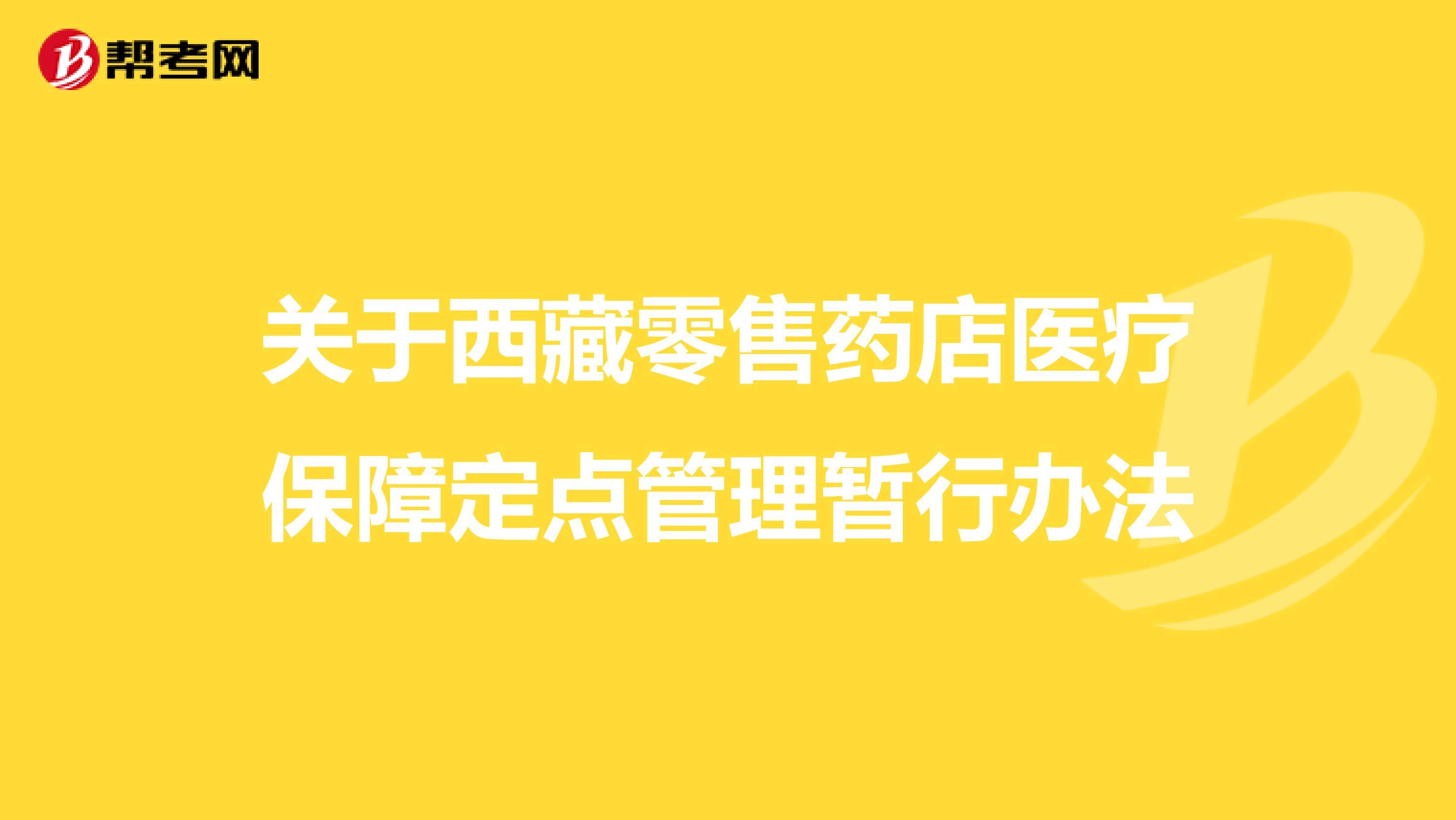 关于西藏零售药店医疗保障定点管理暂行办法