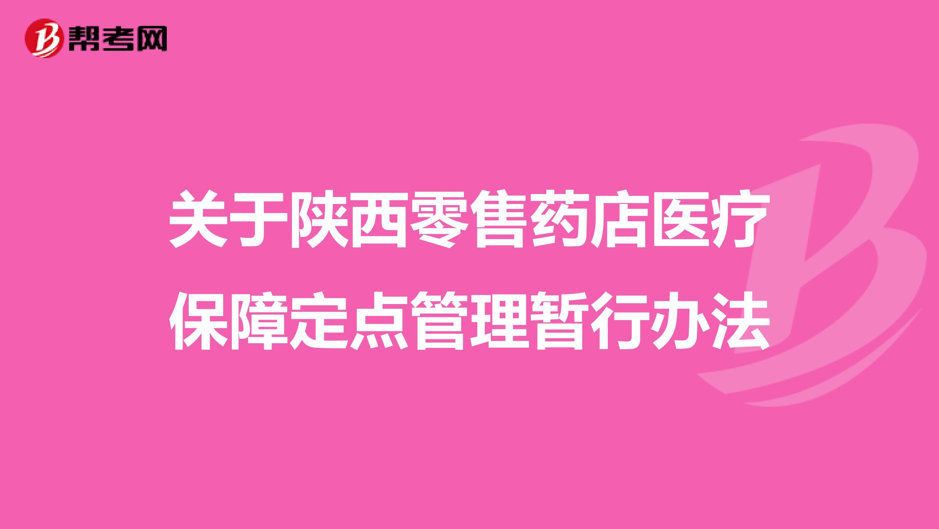 关于陕西零售药店医疗保障定点管理暂行办法