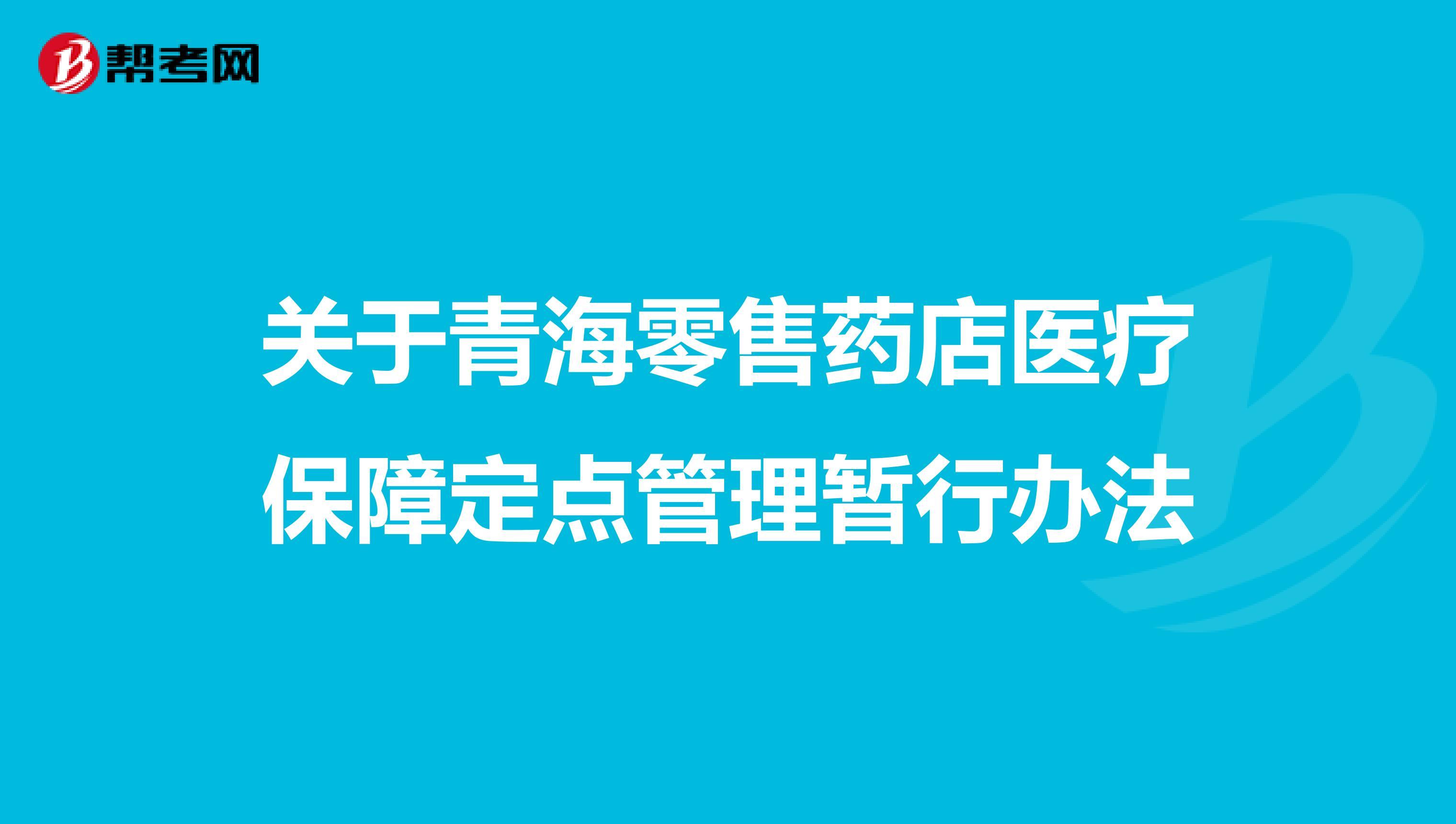 关于青海零售药店医疗保障定点管理暂行办法