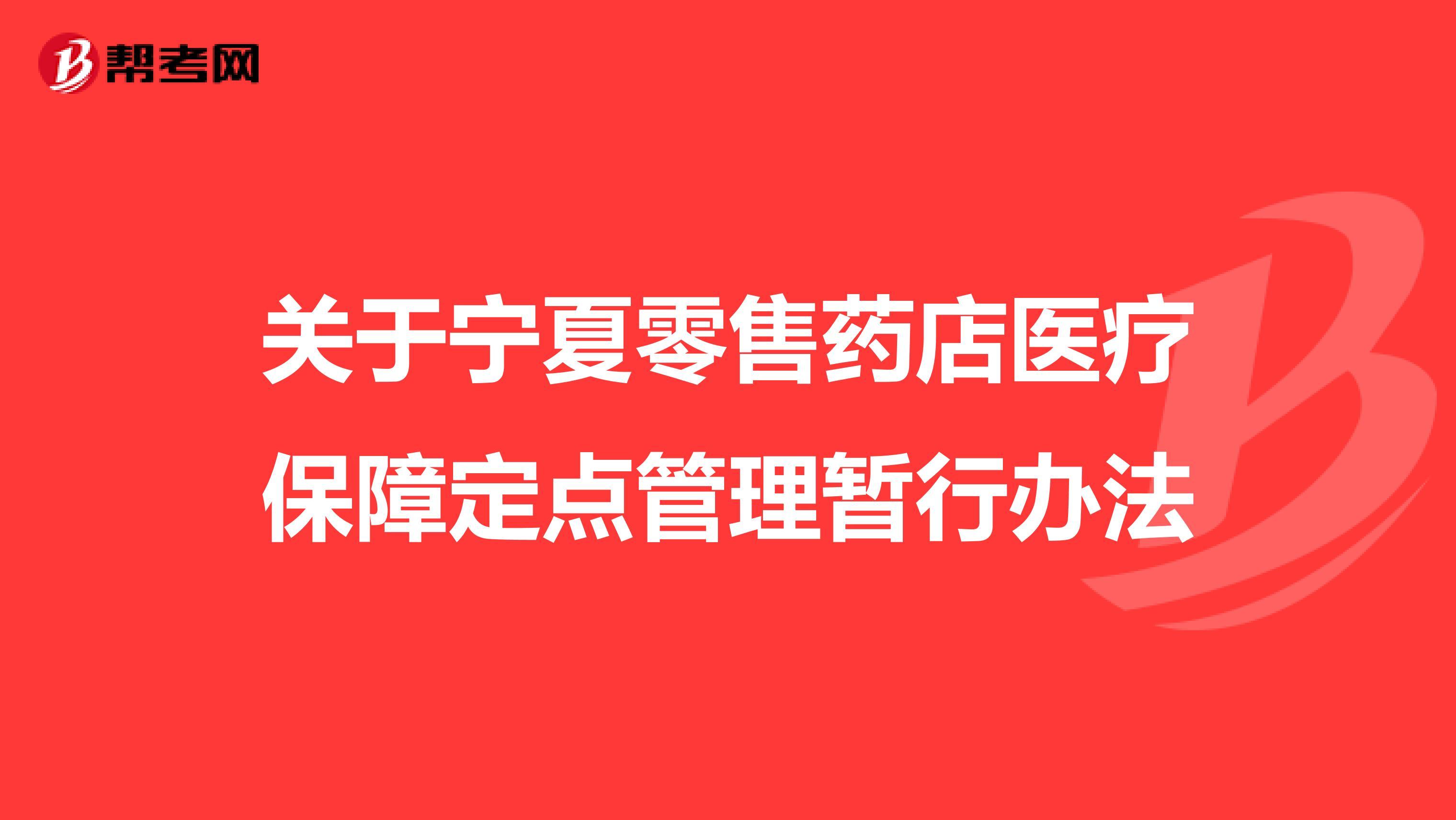 关于宁夏零售药店医疗保障定点管理暂行办法
