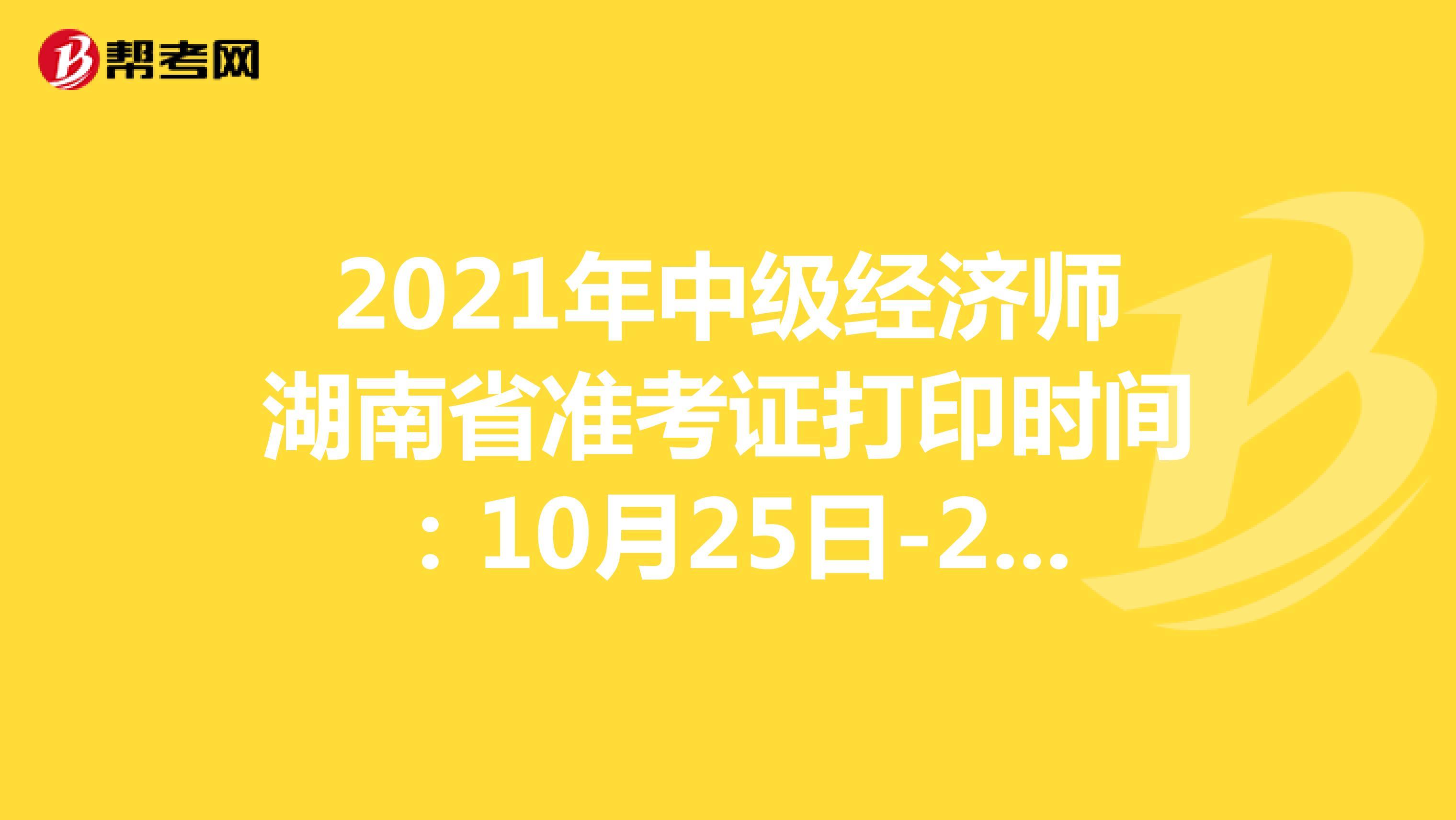 2021年中级经济师湖南省准考证打印时间:10月25日-29日!