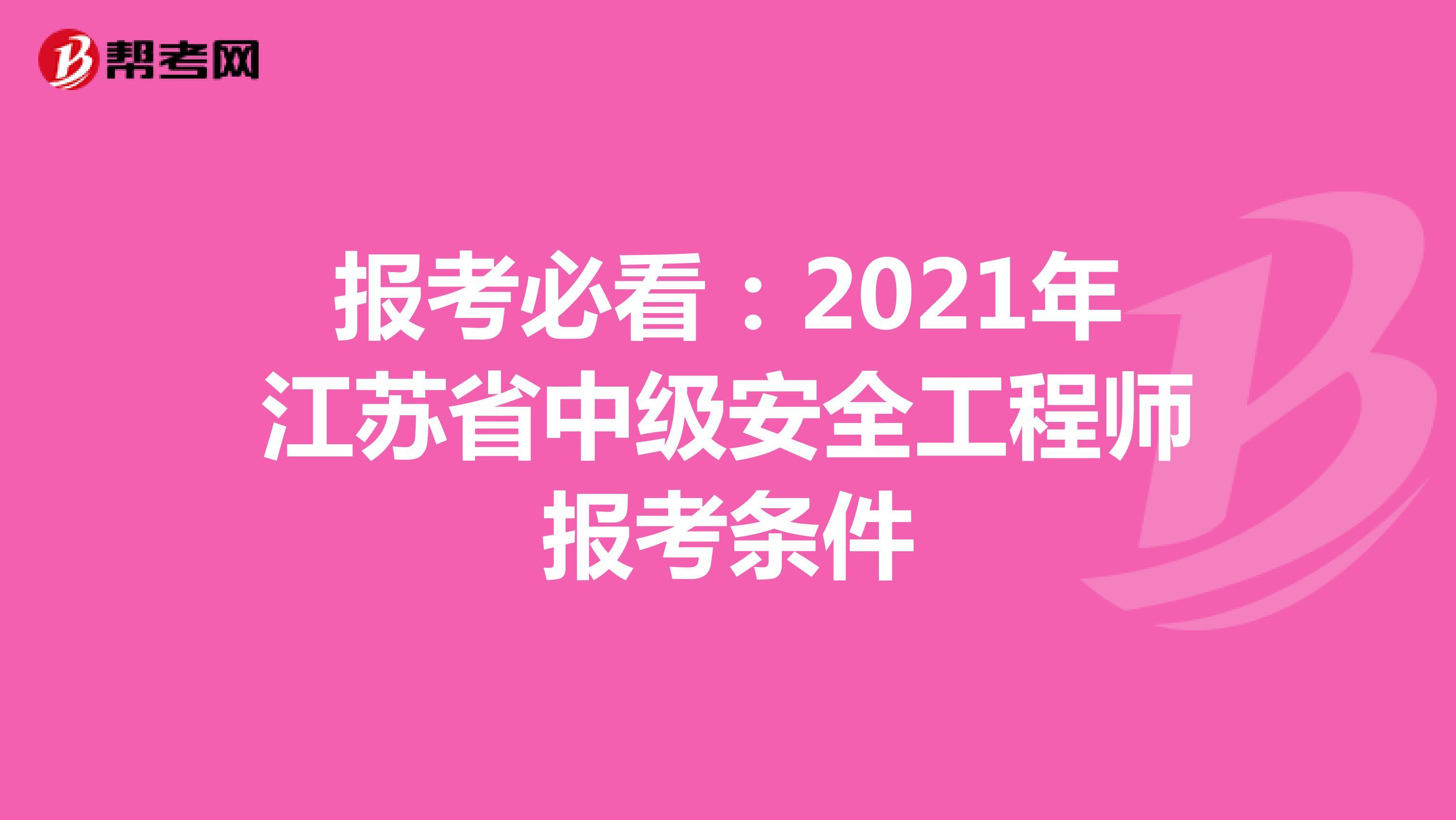 报考必看:2021年江苏省中级安全工程师报考条件