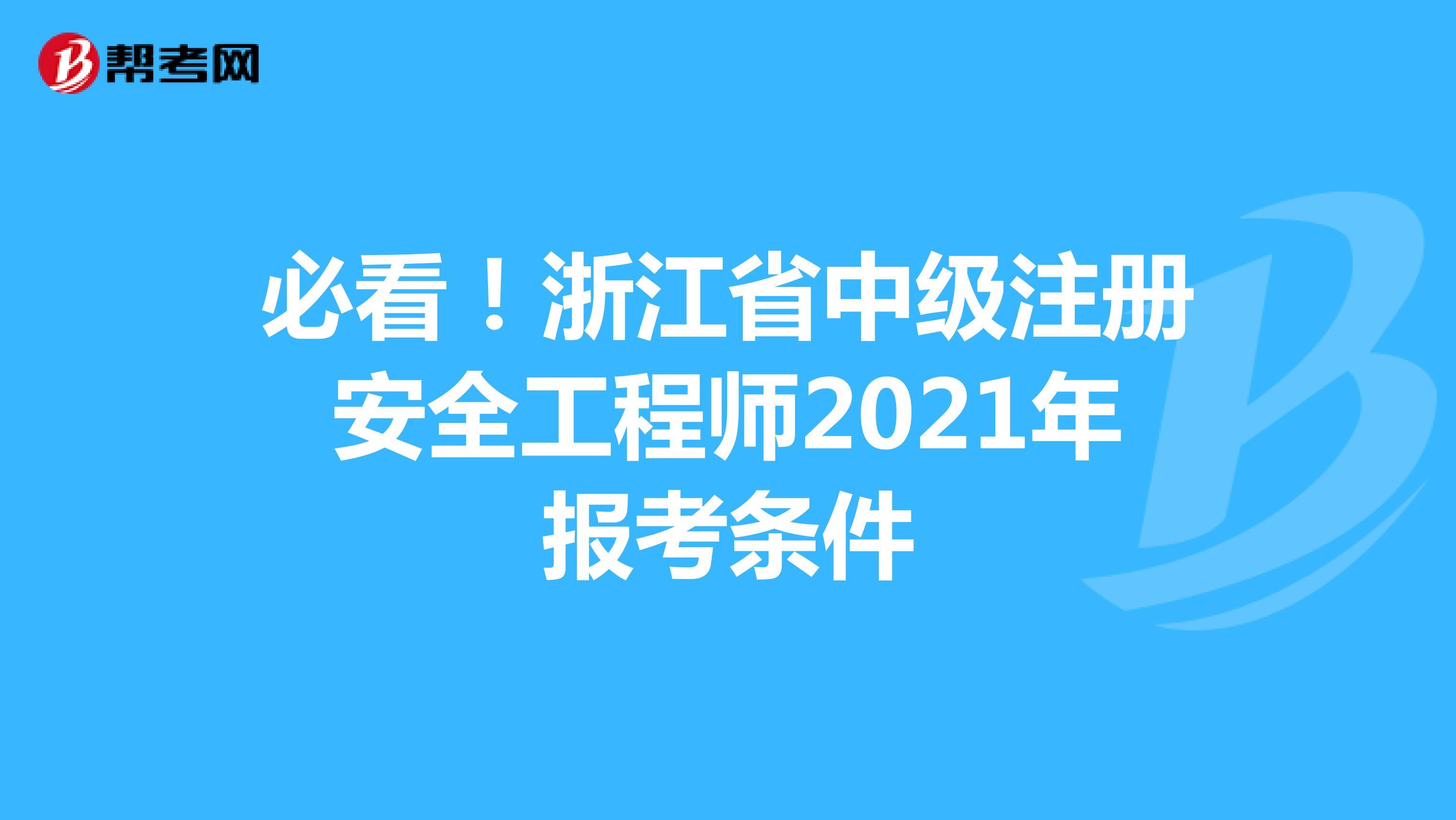 必看!浙江省中级注册安全工程师2021年报考条件