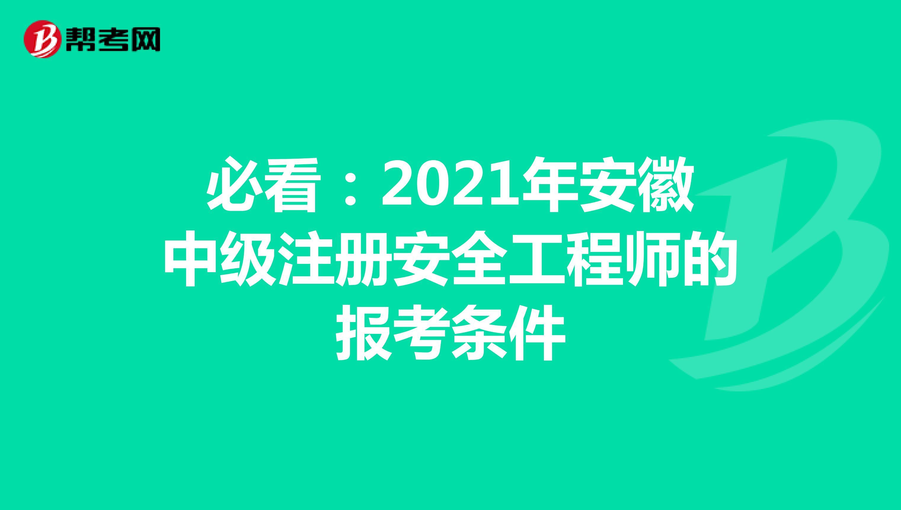 必看:2021年安徽中级注册安全工程师的报考条件