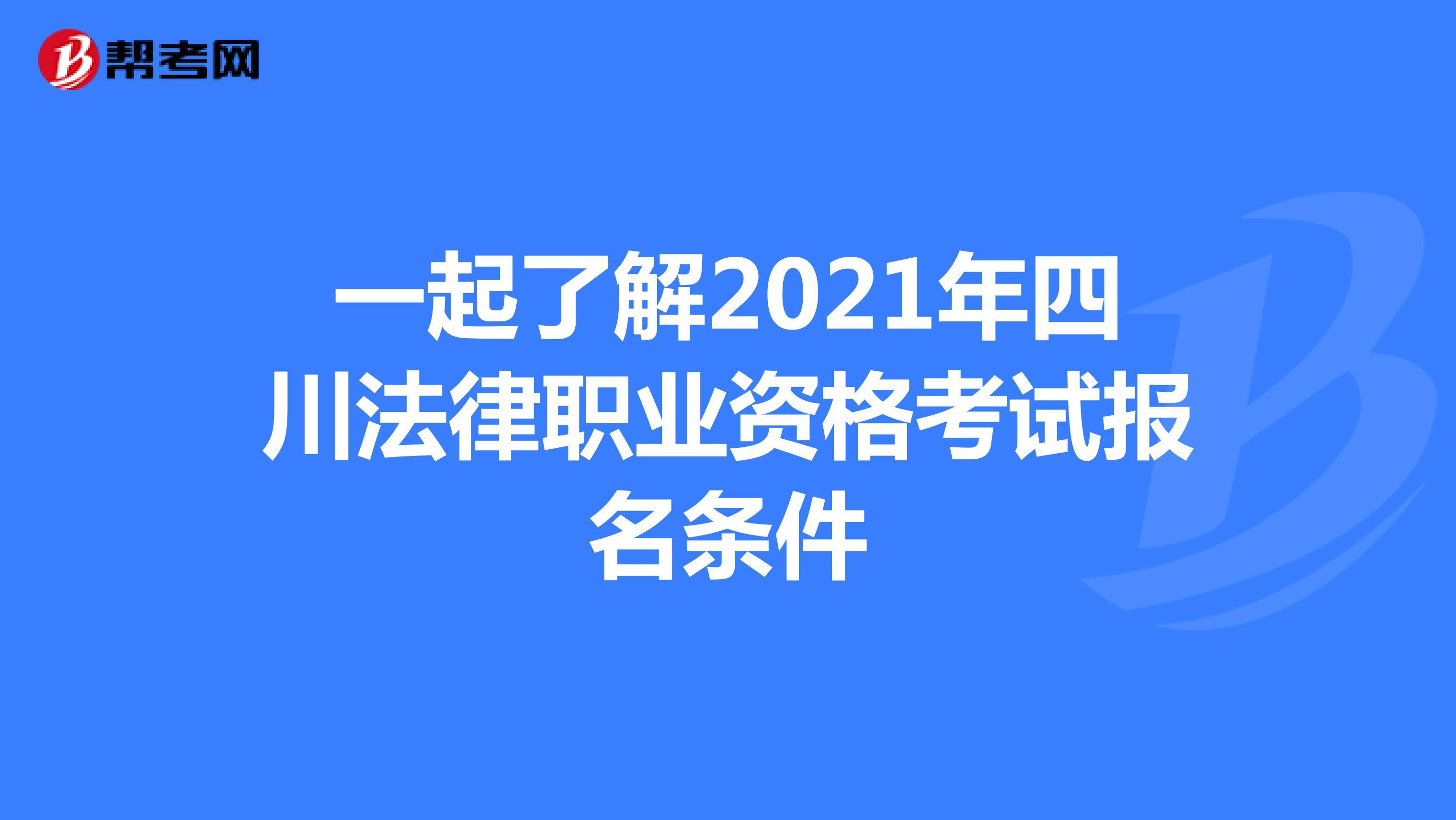 一起了解2021年四川法律职业资格考试报名条件